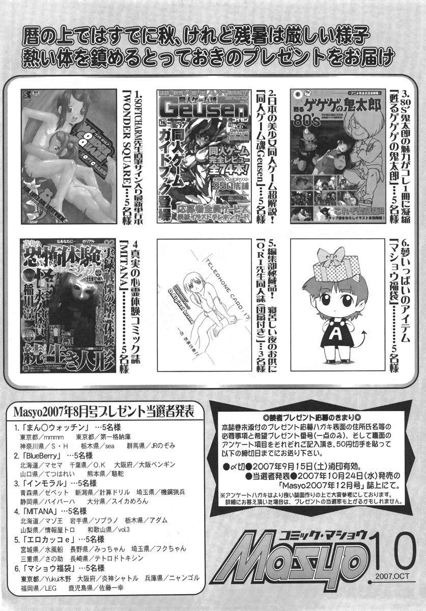 Comic Masyo 2007-10 229