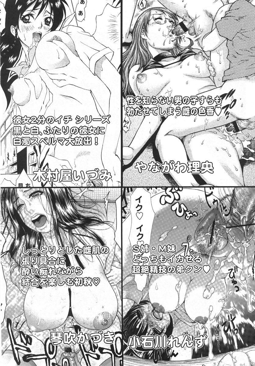Comic Masyo 2007-10 231