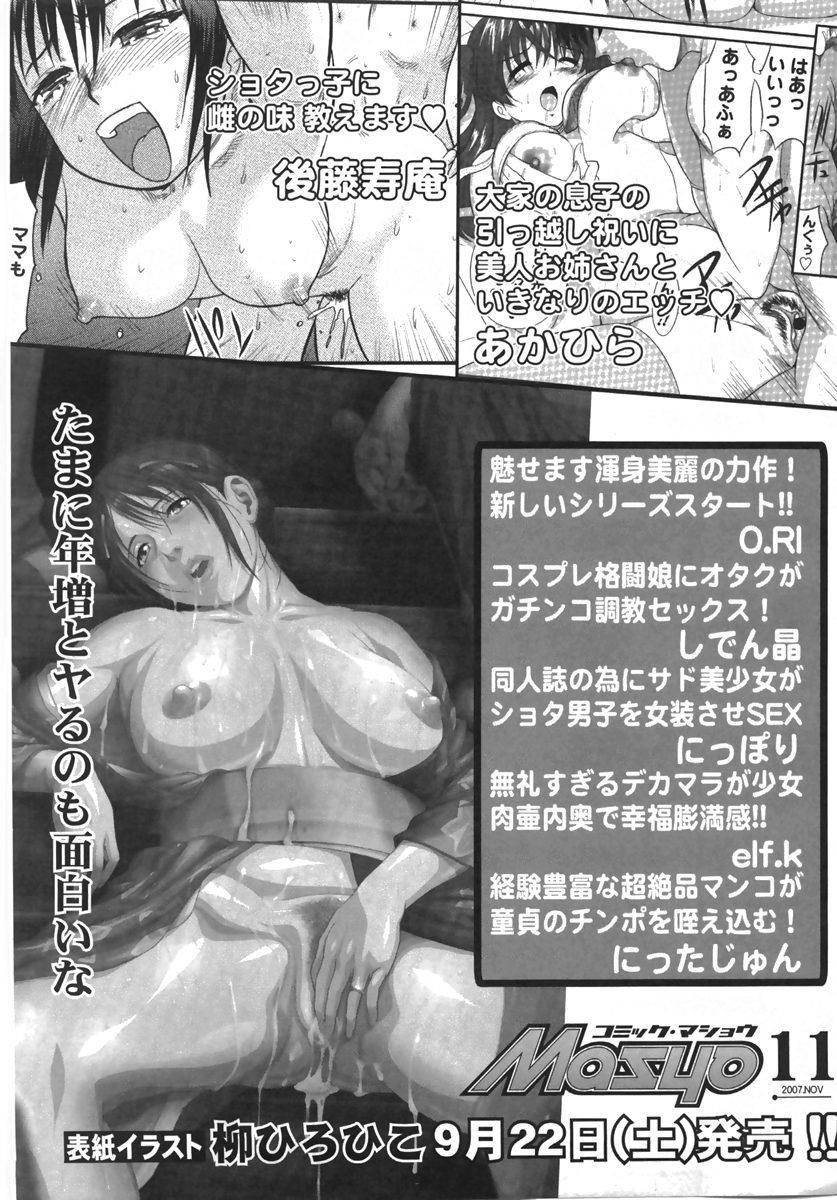Comic Masyo 2007-10 232