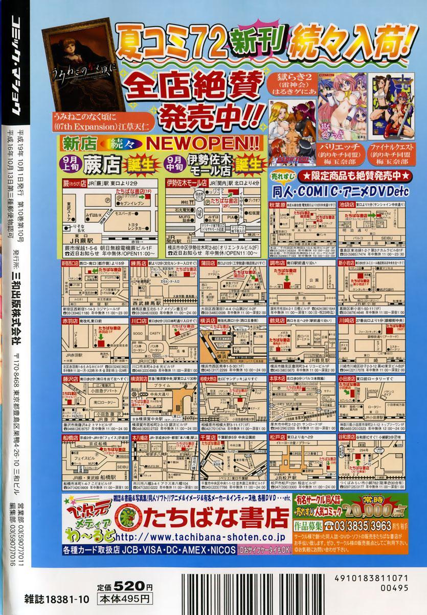 Comic Masyo 2007-10 235