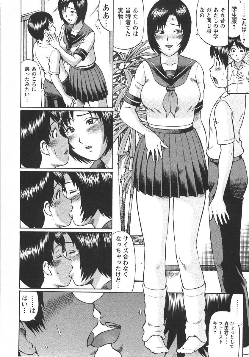 Comic Masyo 2007-10 25
