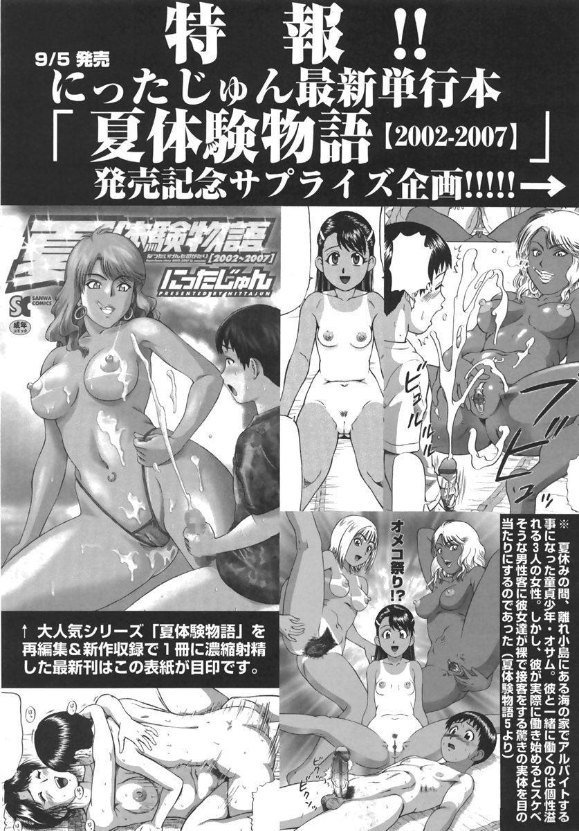 Comic Masyo 2007-10 38