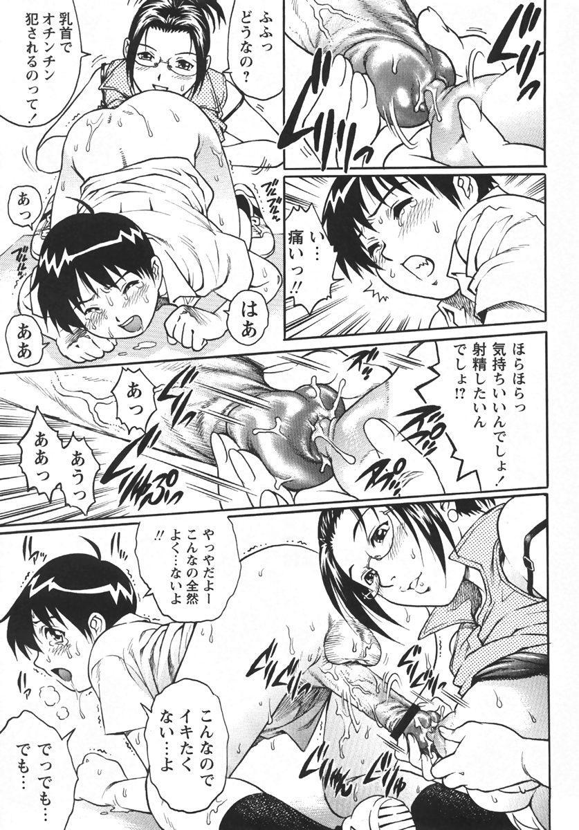 Comic Masyo 2007-10 50