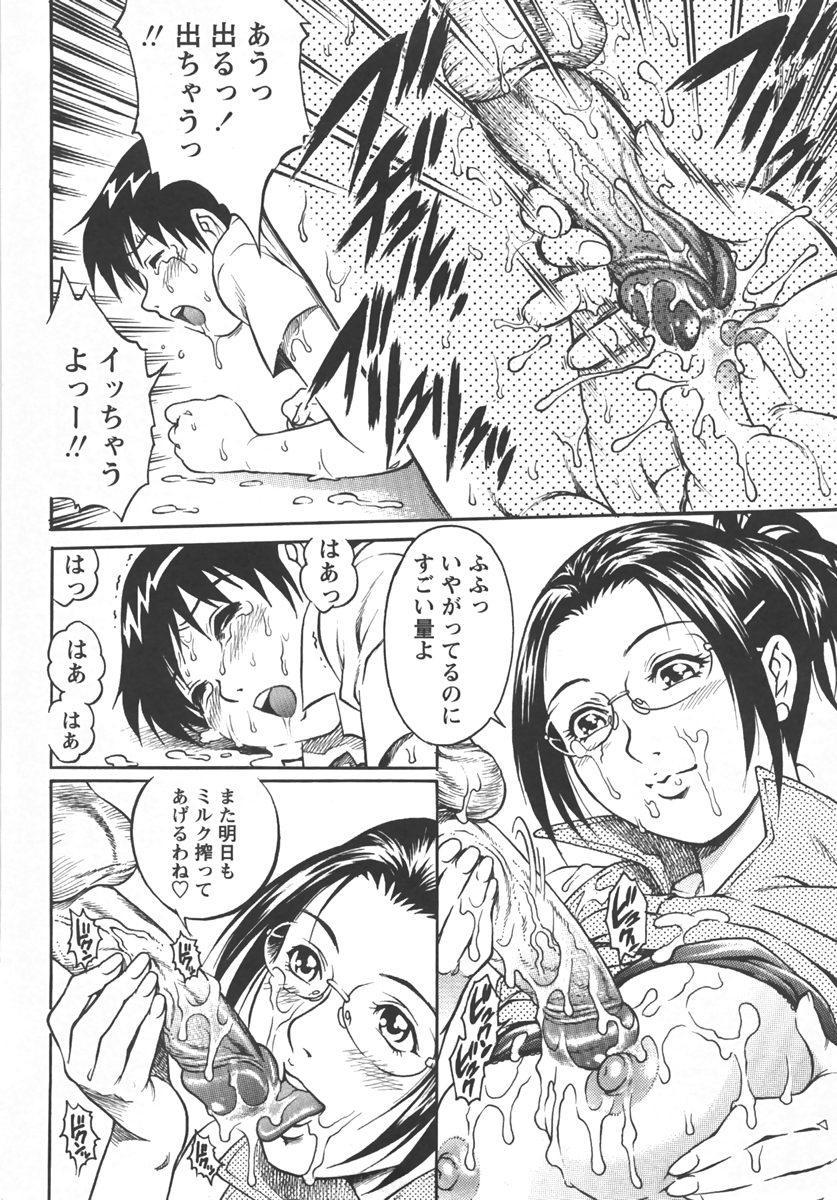 Comic Masyo 2007-10 51