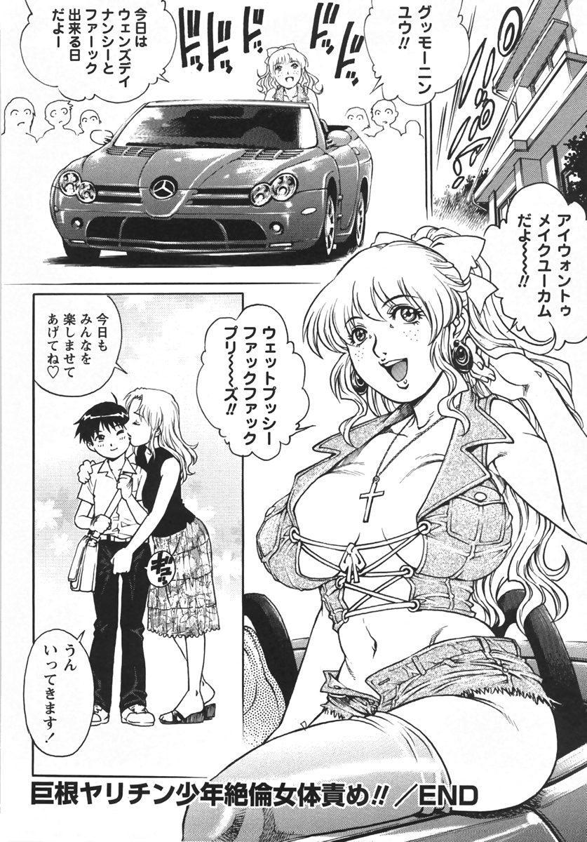 Comic Masyo 2007-10 59
