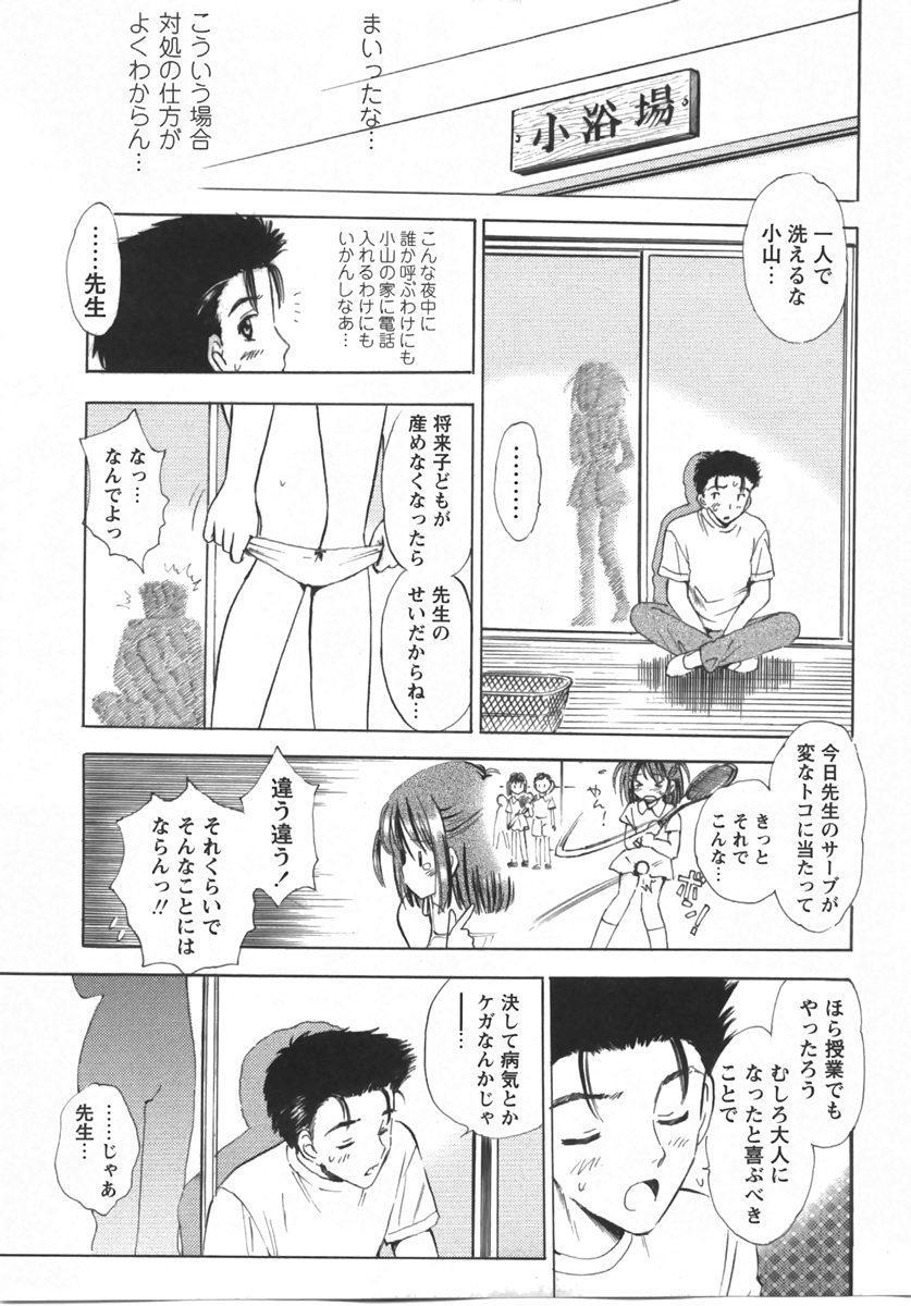 Comic Masyo 2007-10 62