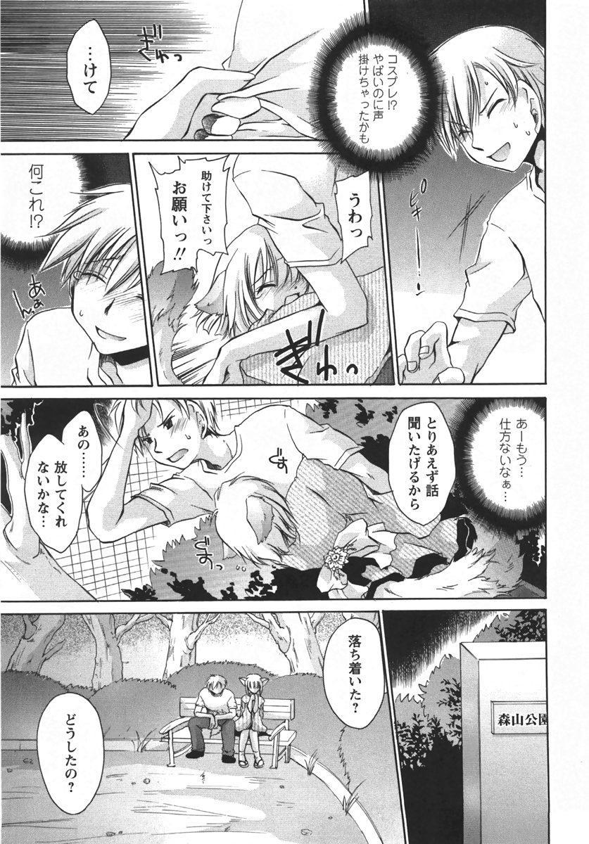 Comic Masyo 2007-10 84