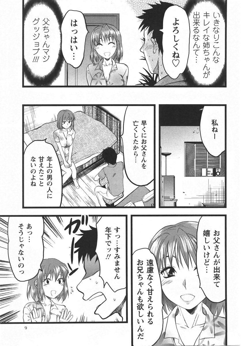 Comic Masyo 2007-10 8