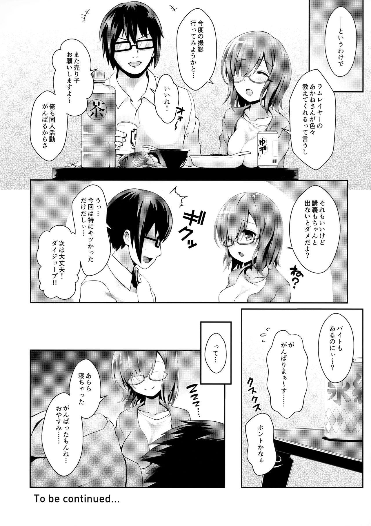 Zero kara Hajimeru Cosplay Seikatsu 18