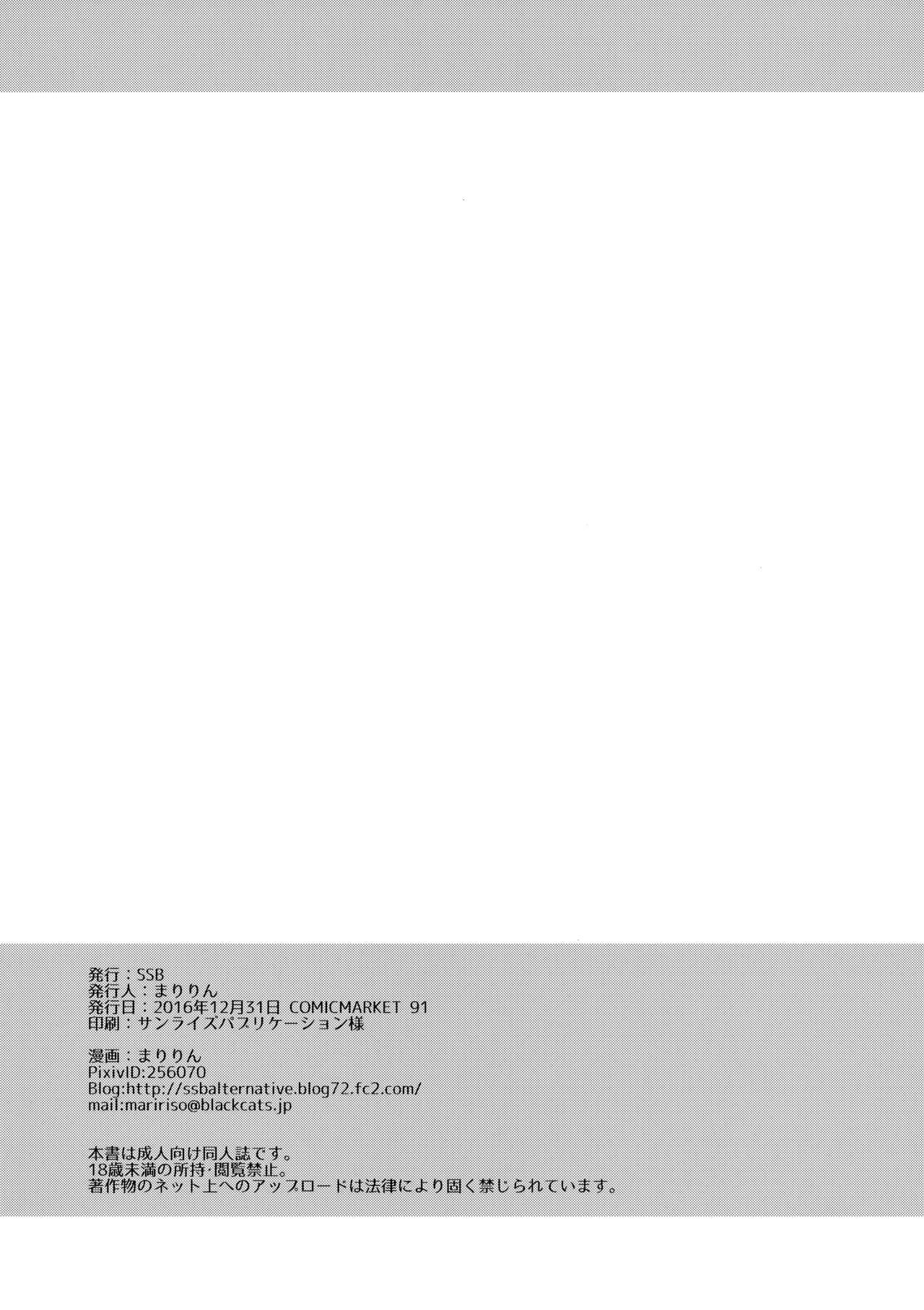 Zero kara Hajimeru Cosplay Seikatsu 20