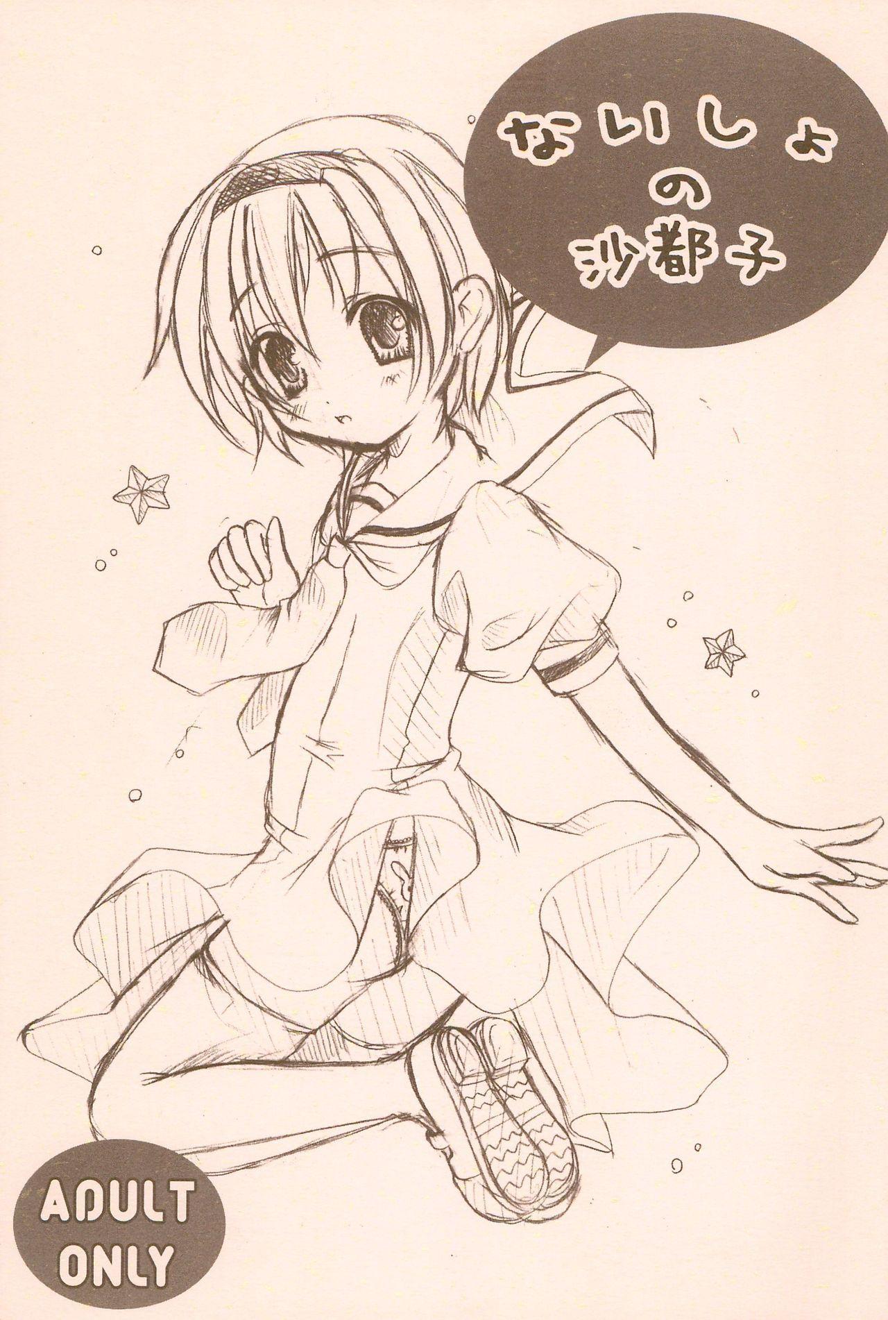 Naisho no Satoko 0