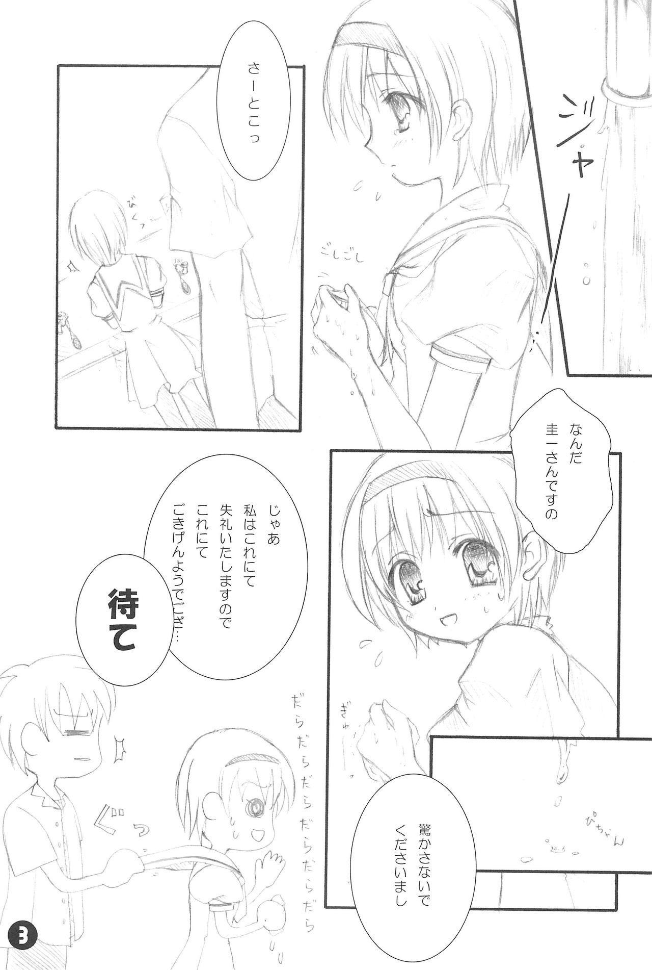 Naisho no Satoko 2