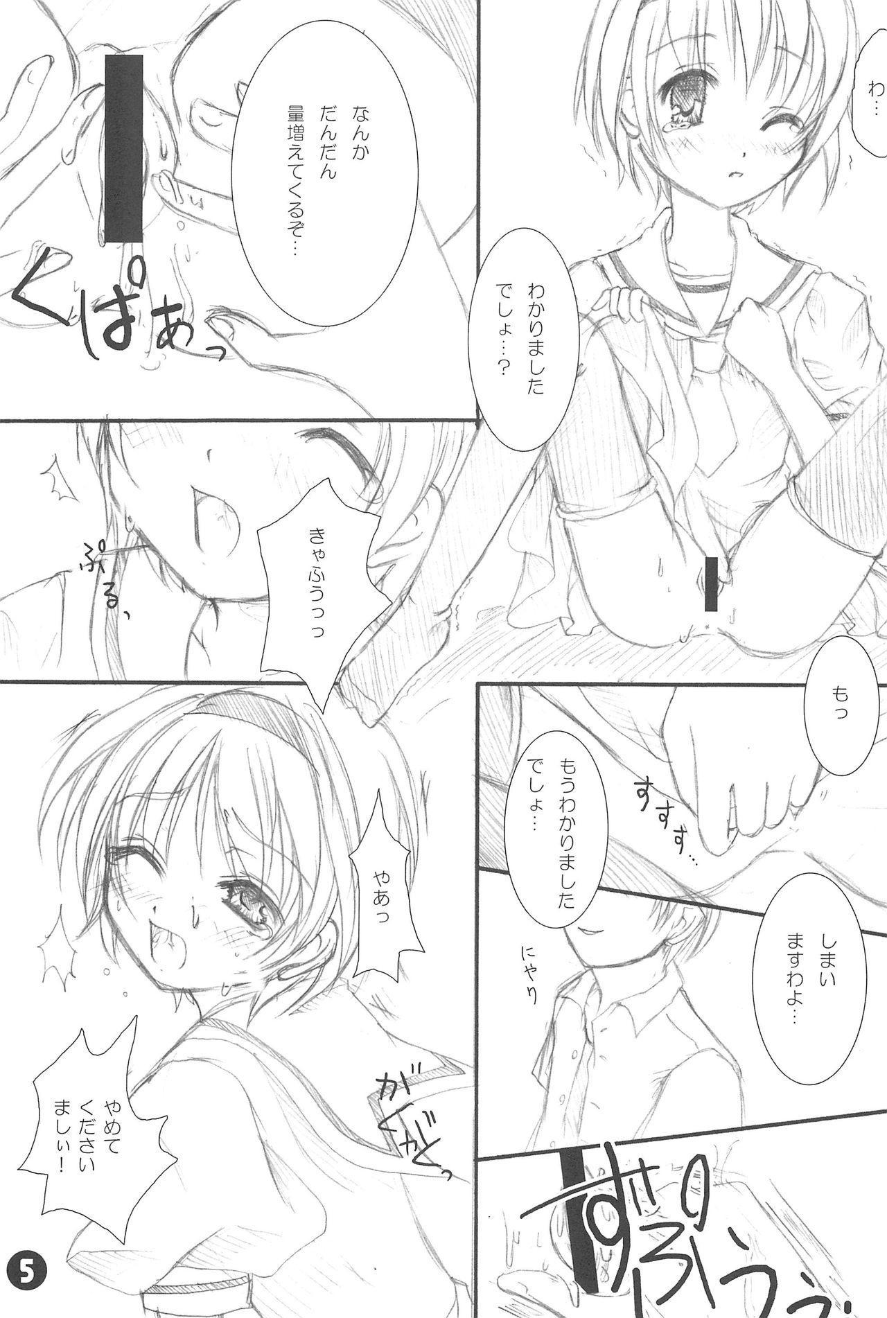 Naisho no Satoko 4