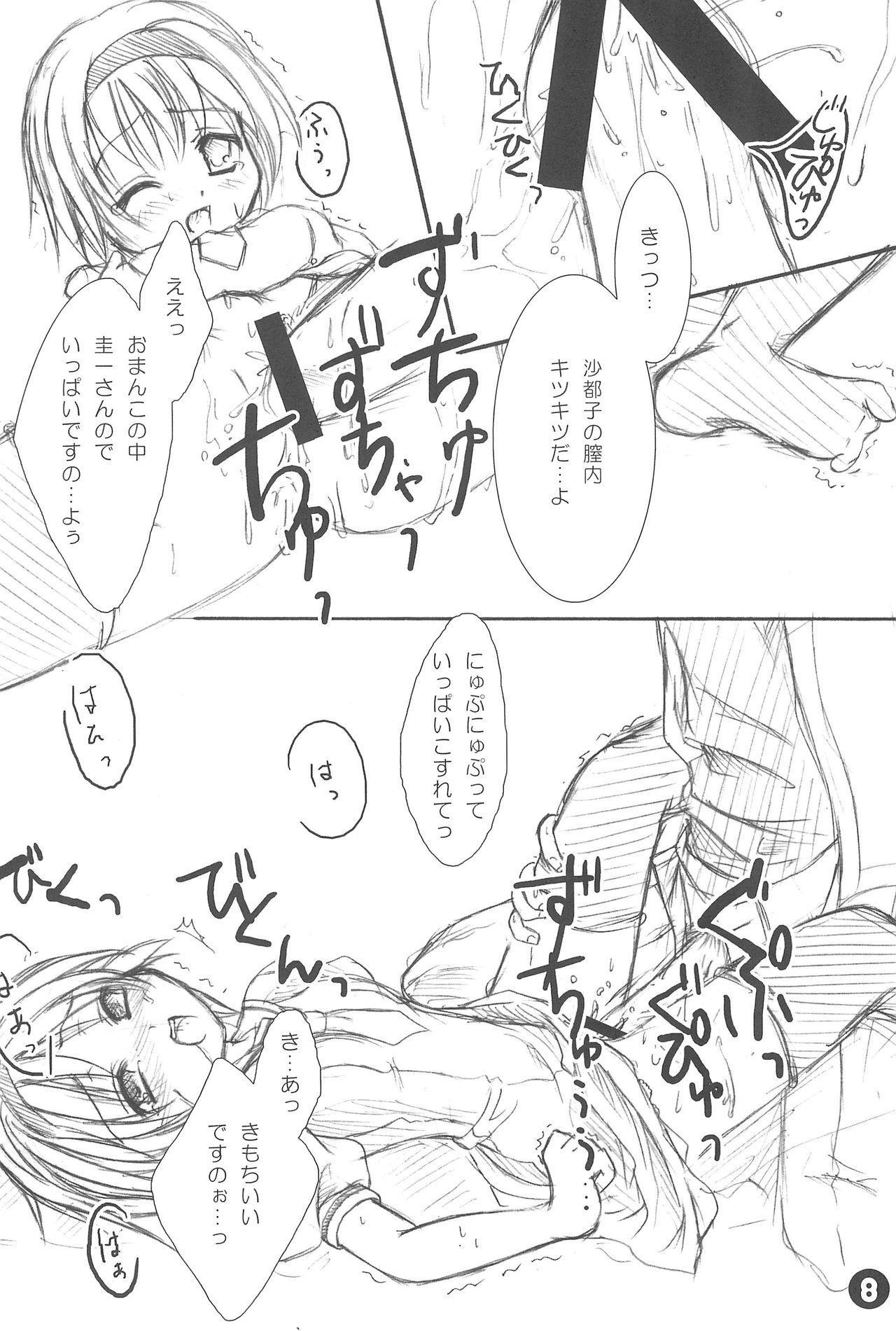 Naisho no Satoko 7