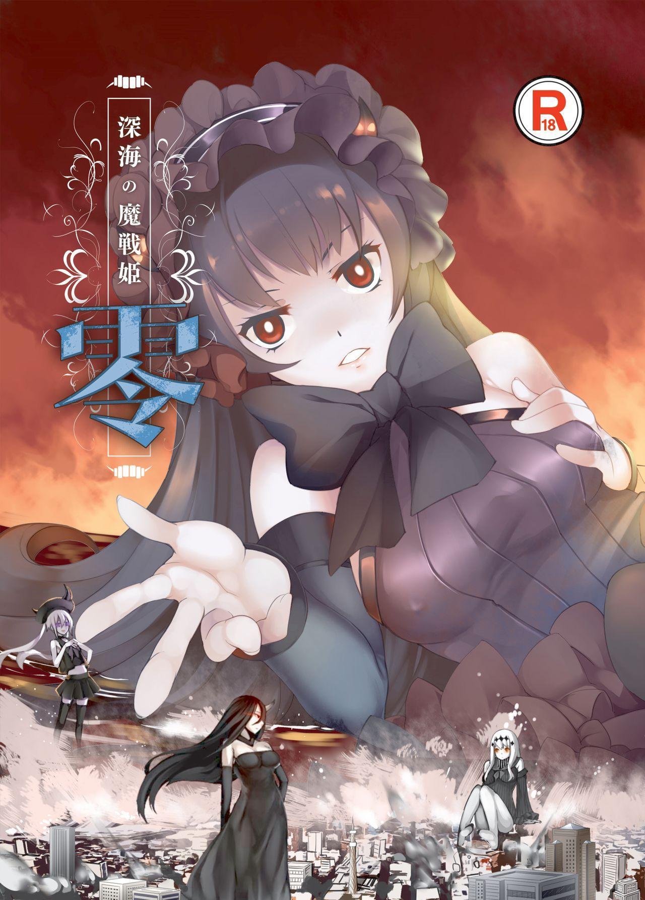 Shinkai no Masenki - Rei 0