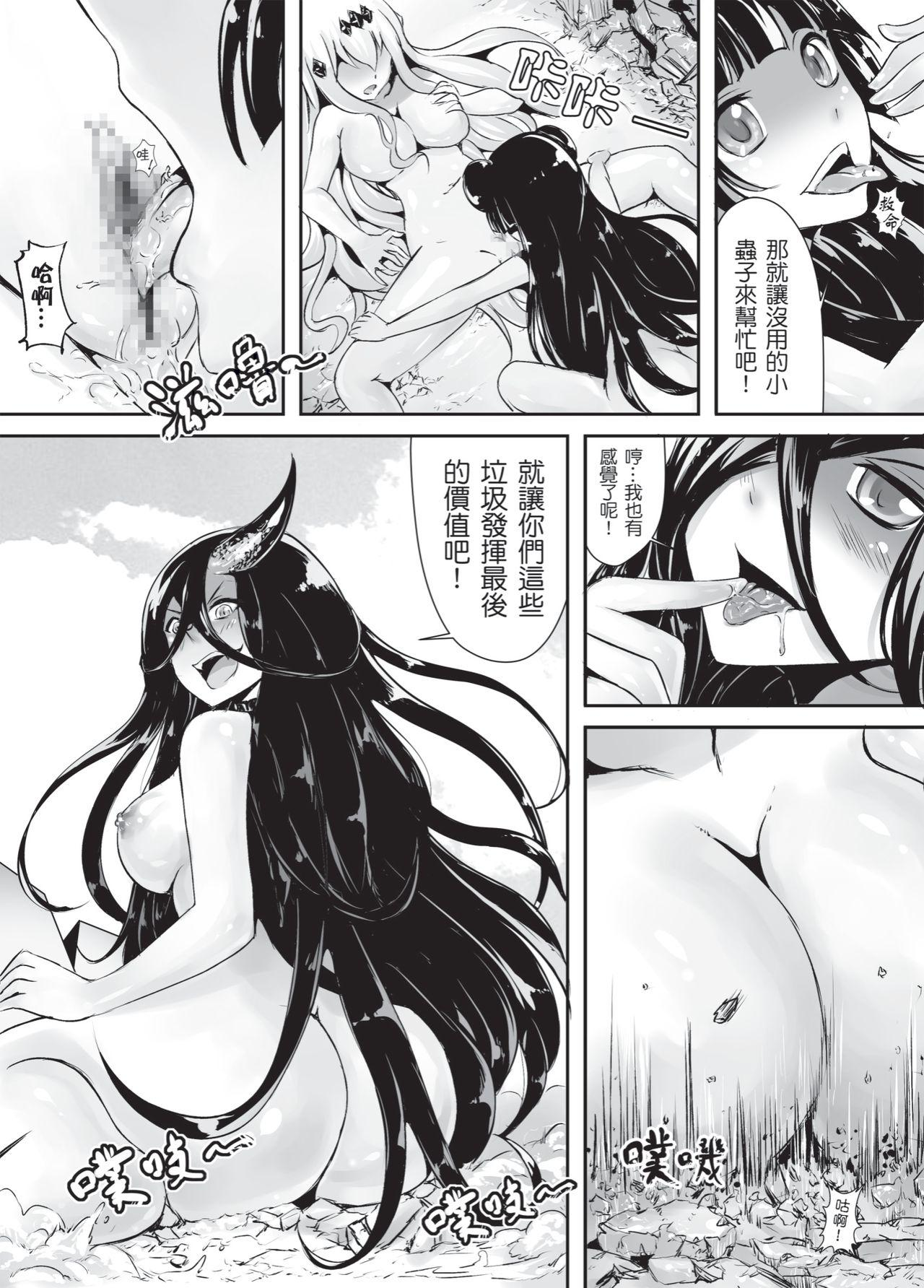Shinkai no Masenki - Rei 15