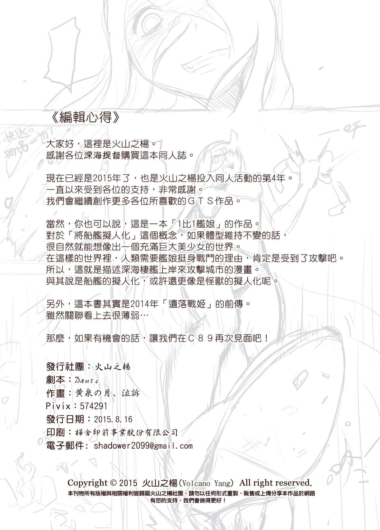 Shinkai no Masenki - Rei 27