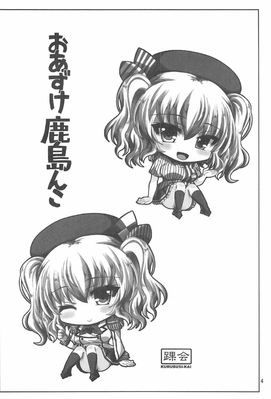 Oazuke Kashimanko 2