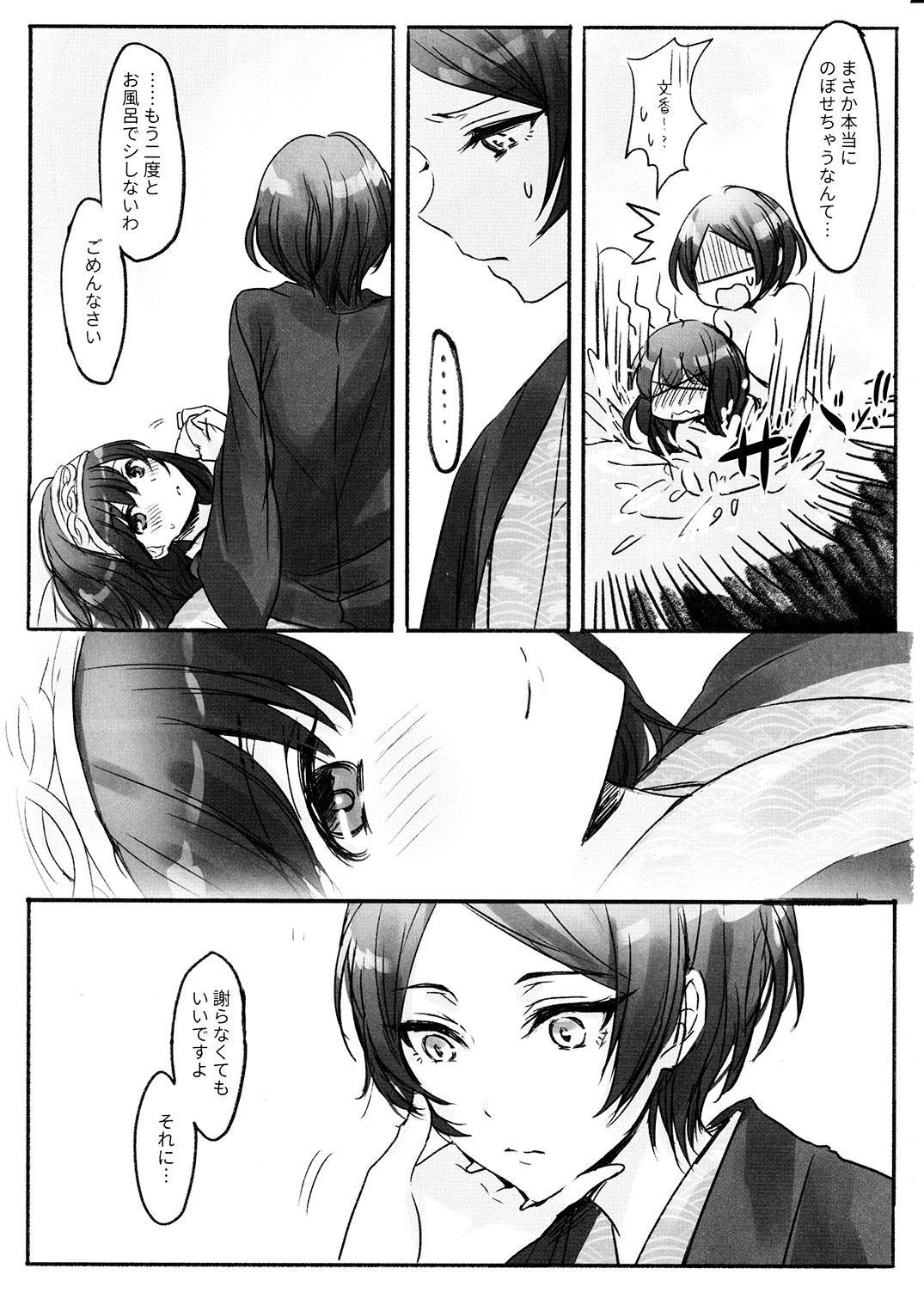 Kanade-san, Onsen ni Issho ni Hairimasenka 18