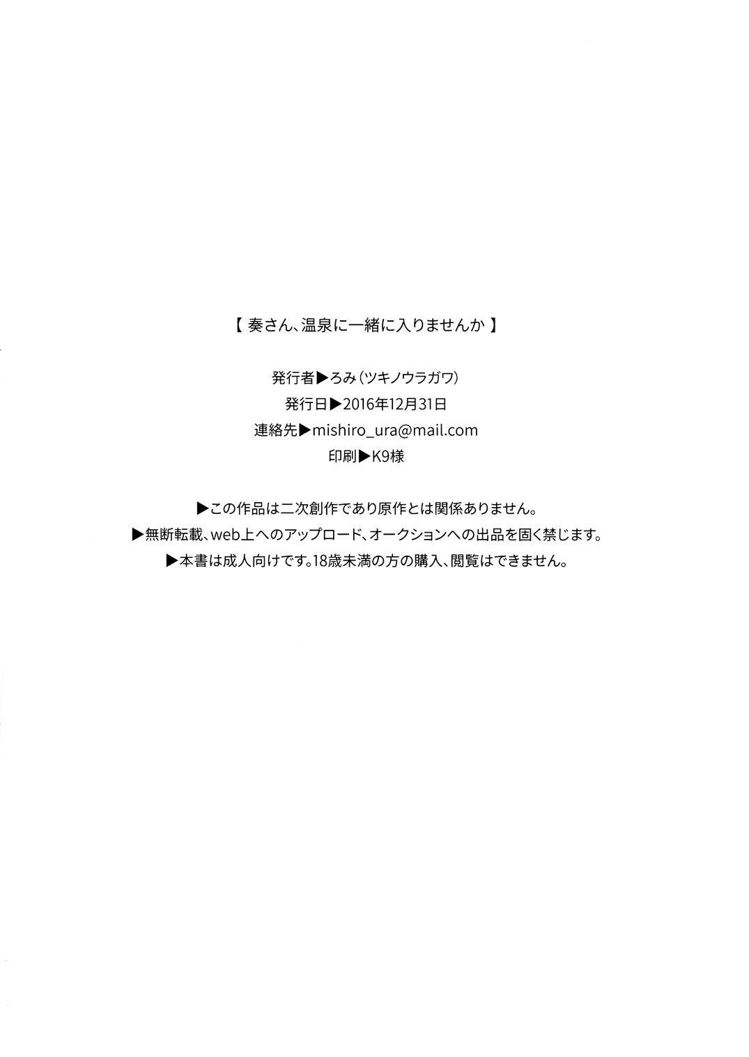 Kanade-san, Onsen ni Issho ni Hairimasenka 25