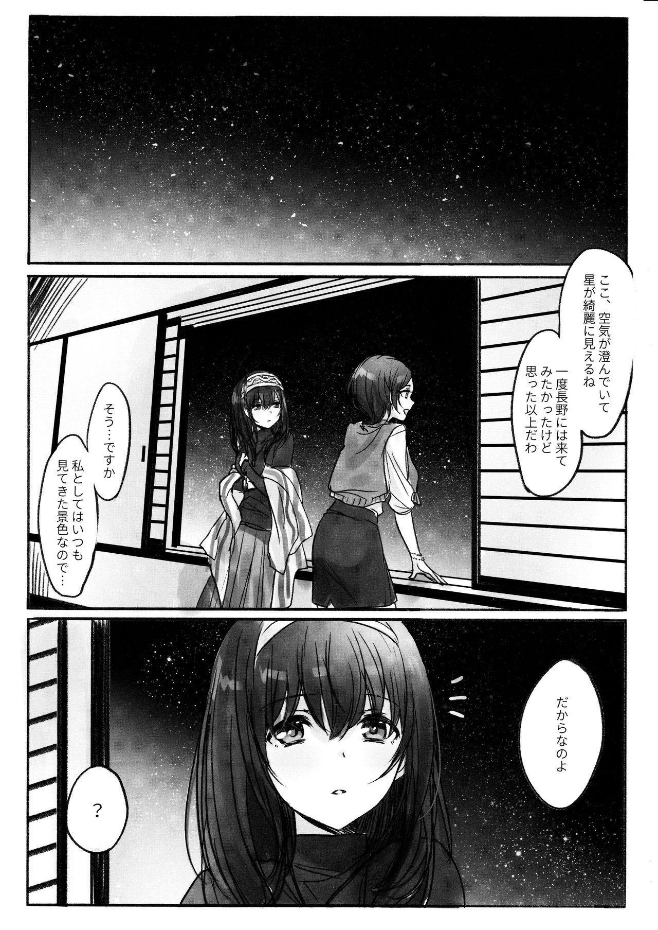 Kanade-san, Onsen ni Issho ni Hairimasenka 2