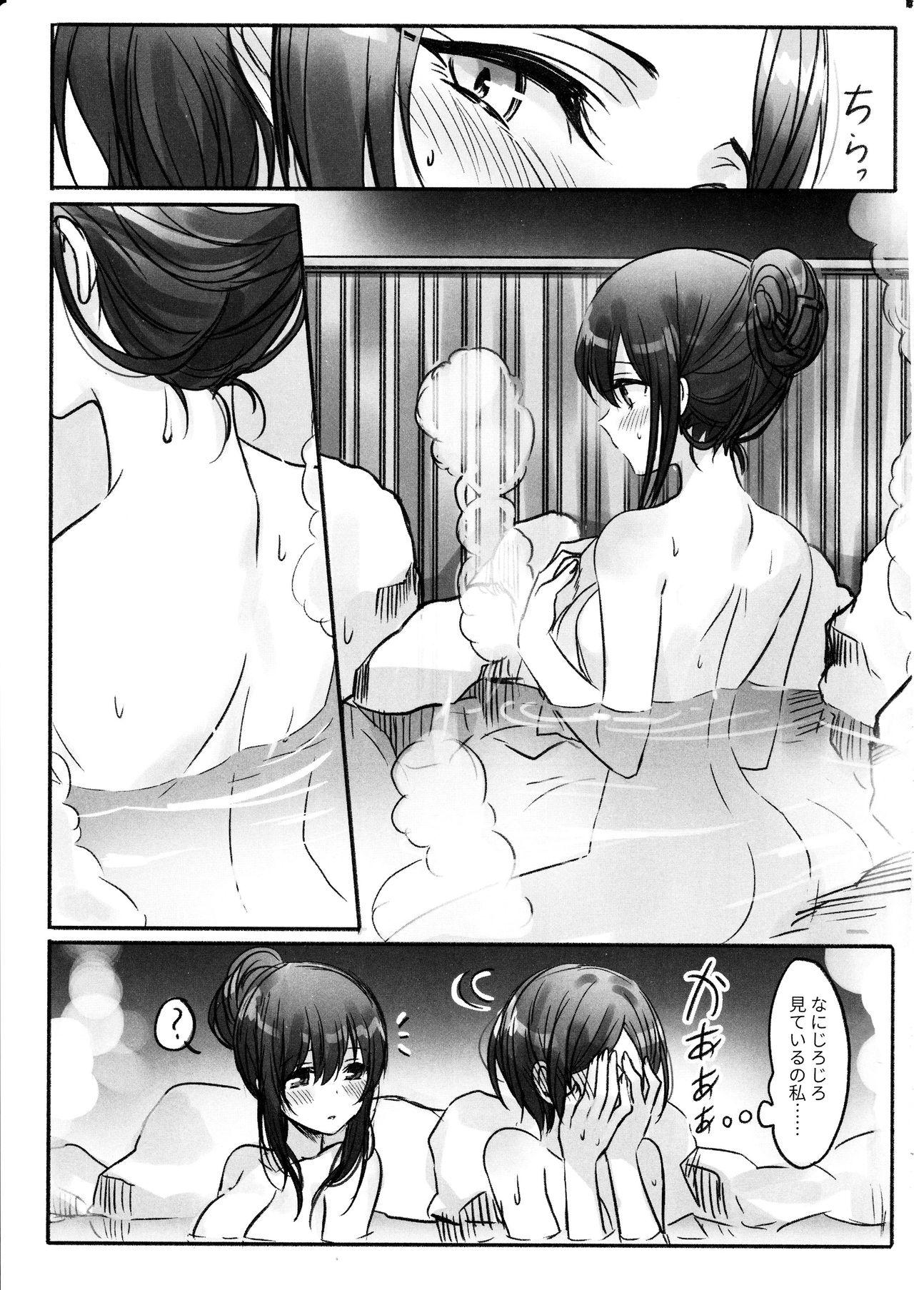 Kanade-san, Onsen ni Issho ni Hairimasenka 6