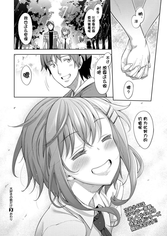 Daisuki no Kazu dake 18