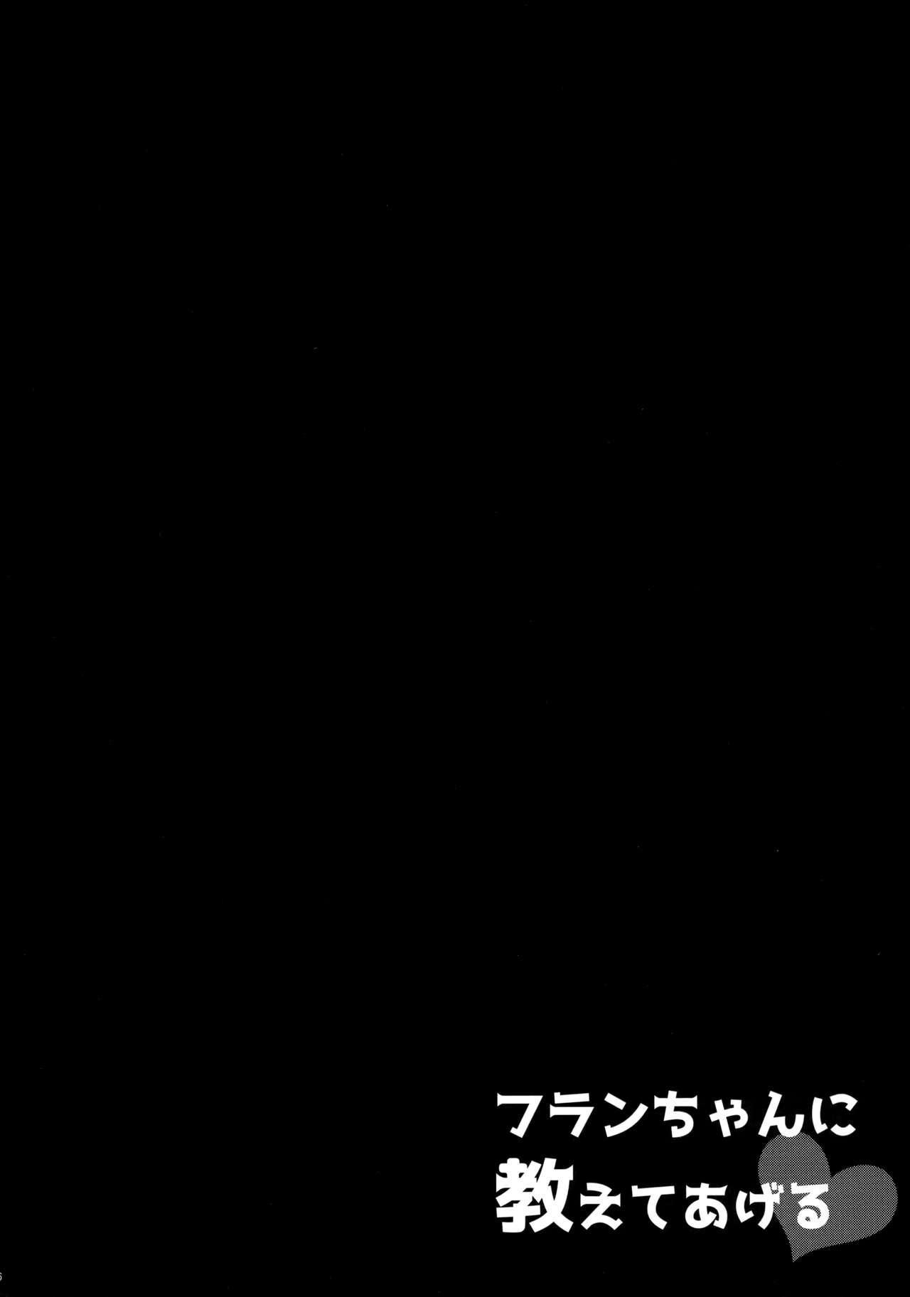 Flan-chan ni Oshiete Ageru 2
