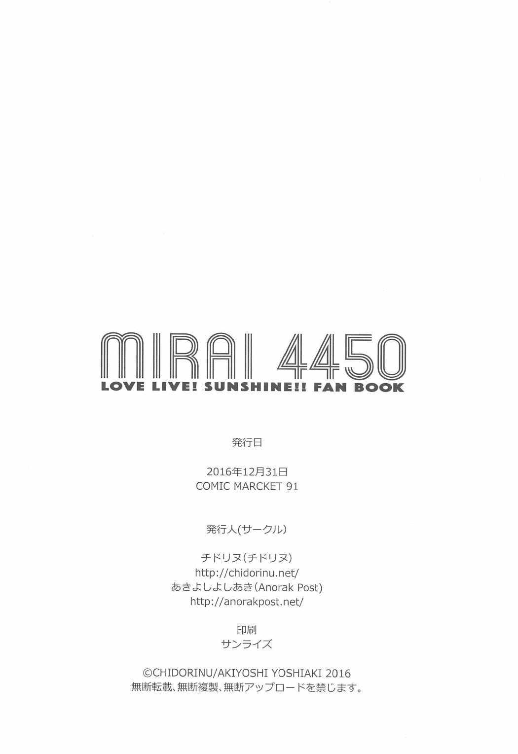 MIRAI 4450 20