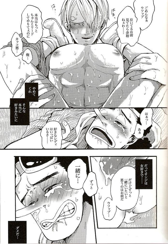 Shinjitsu Karawa Uso o. Uso Karawa Shinjitsu o. 21