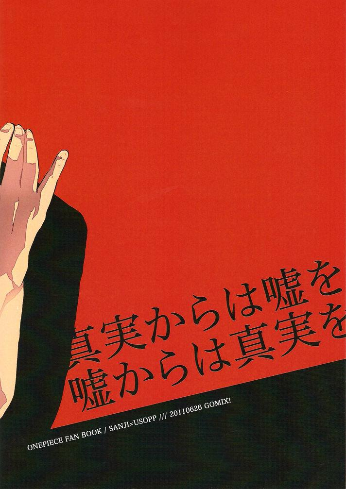 Shinjitsu Karawa Uso o. Uso Karawa Shinjitsu o. 25