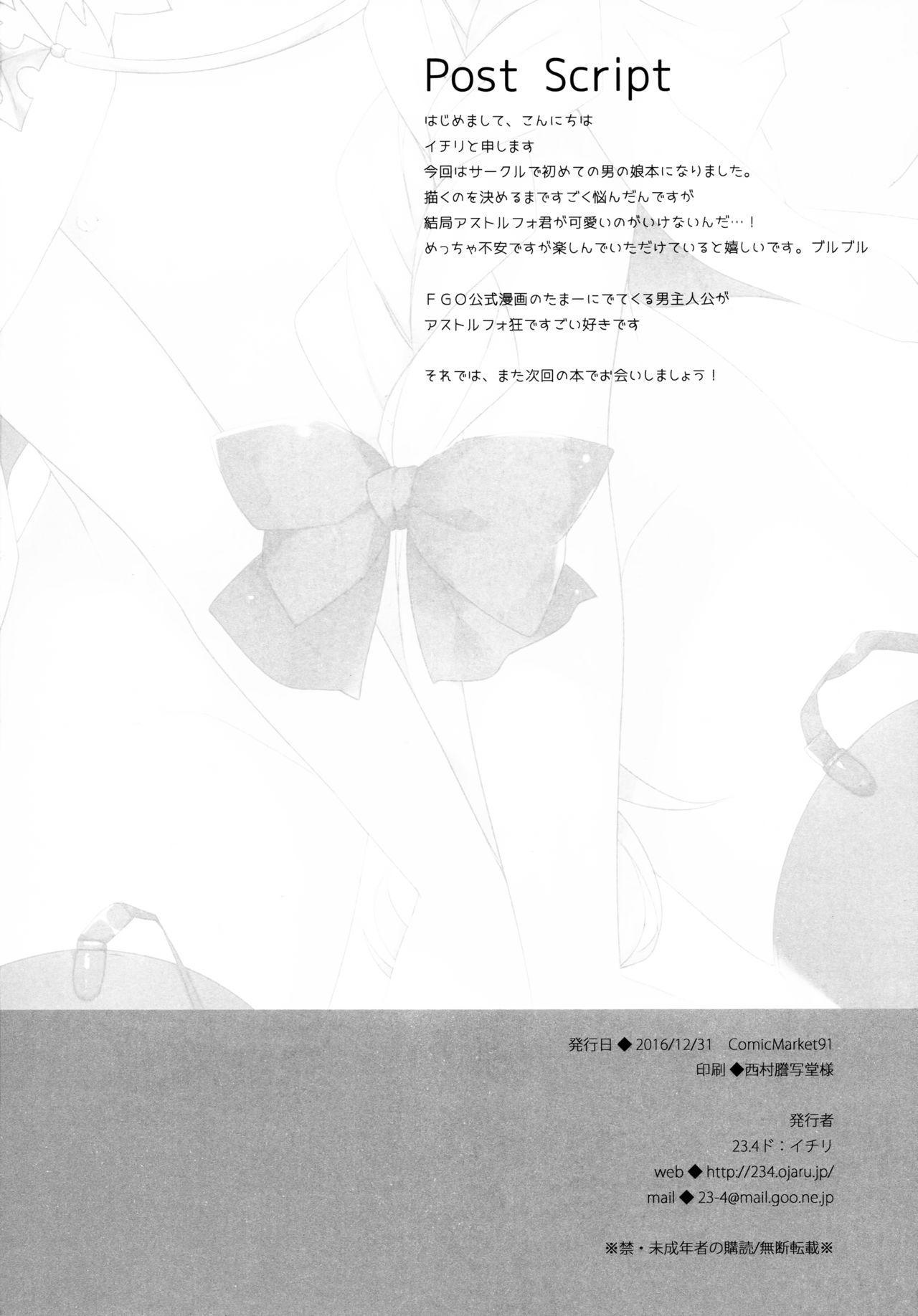 Ryouomoi nara Seibetsu Nante Kankeinai yo ne 17