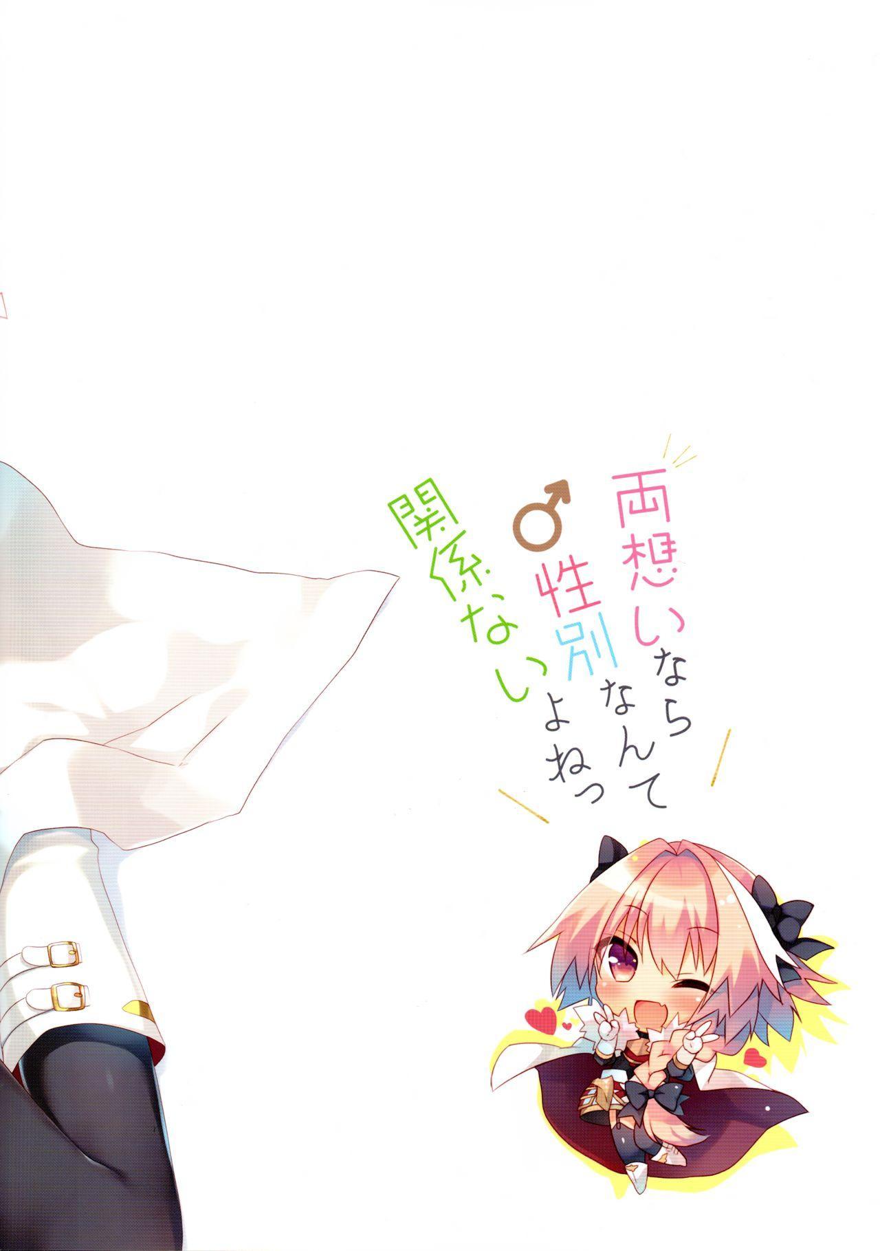 Ryouomoi nara Seibetsu Nante Kankeinai yo ne 1