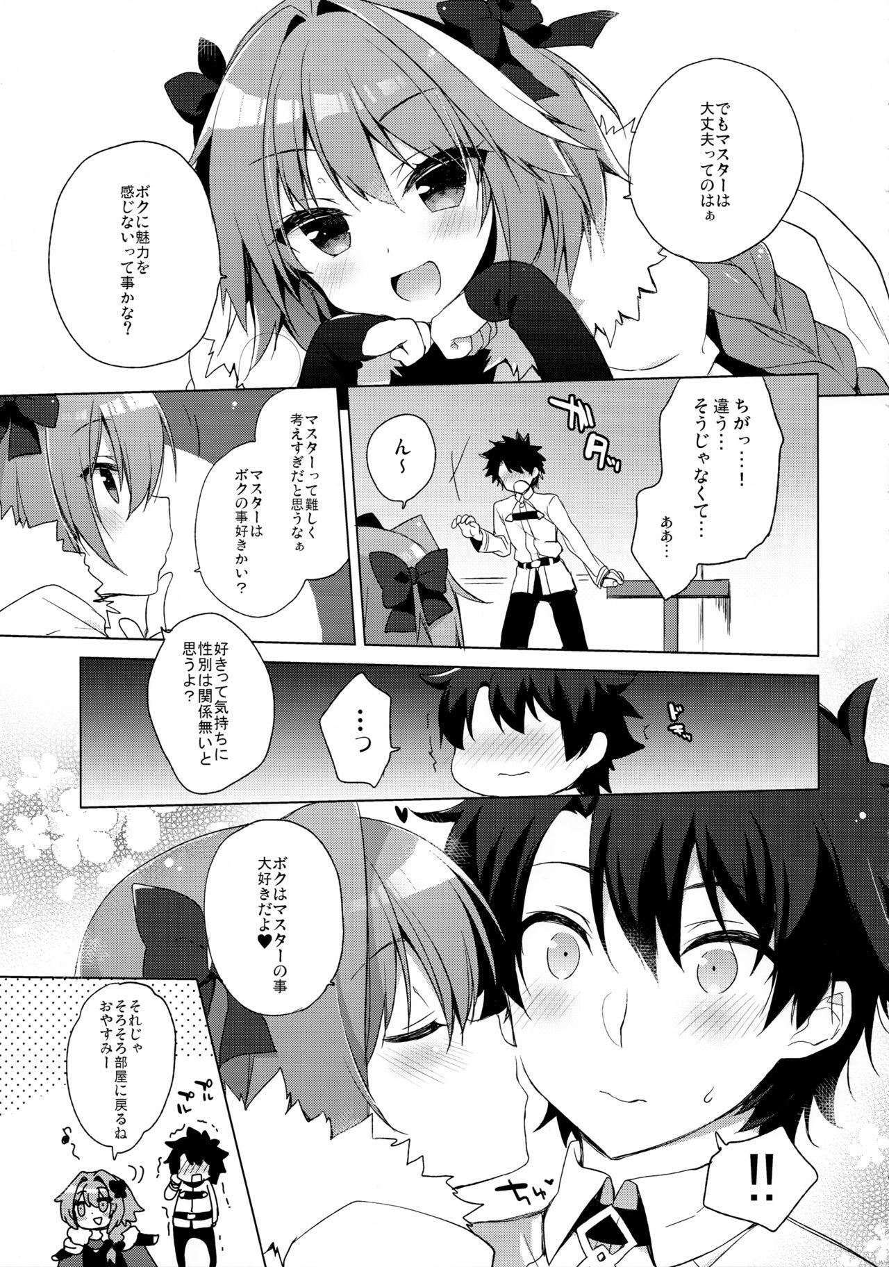 Ryouomoi nara Seibetsu Nante Kankeinai yo ne 4