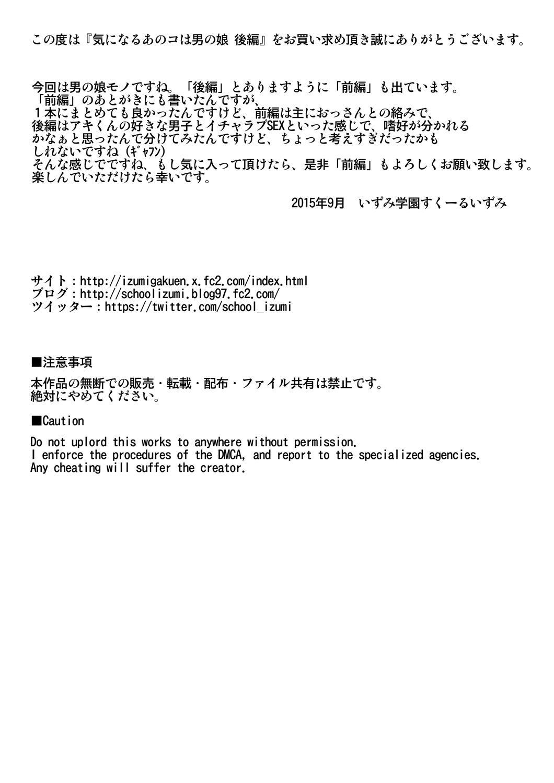 Kininaru Anoko wa Otokonoko Kouhen 16