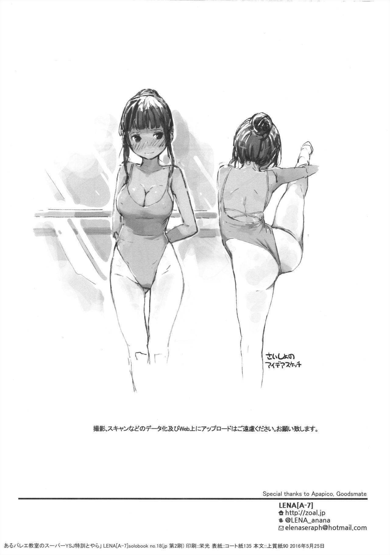 )] aru ballet kyoushitsu no super YSJ tokkun to yara | It's the ballet class's super YSJ training 11