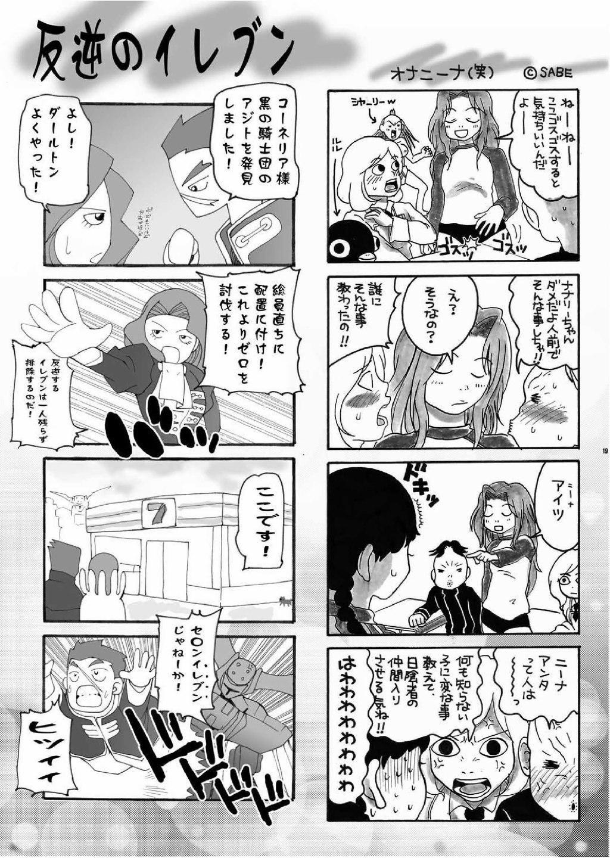 Watashi o Nikutsubo M Choukyou Shitekudasai 17