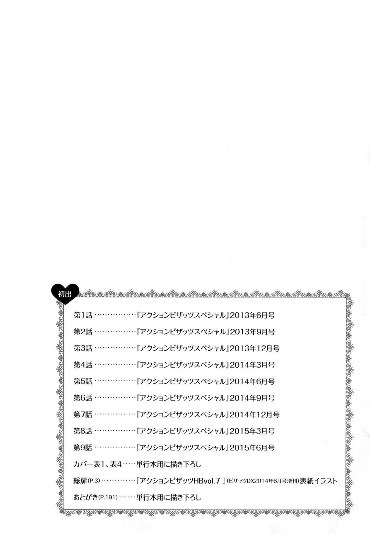 Ran♡Kon 191