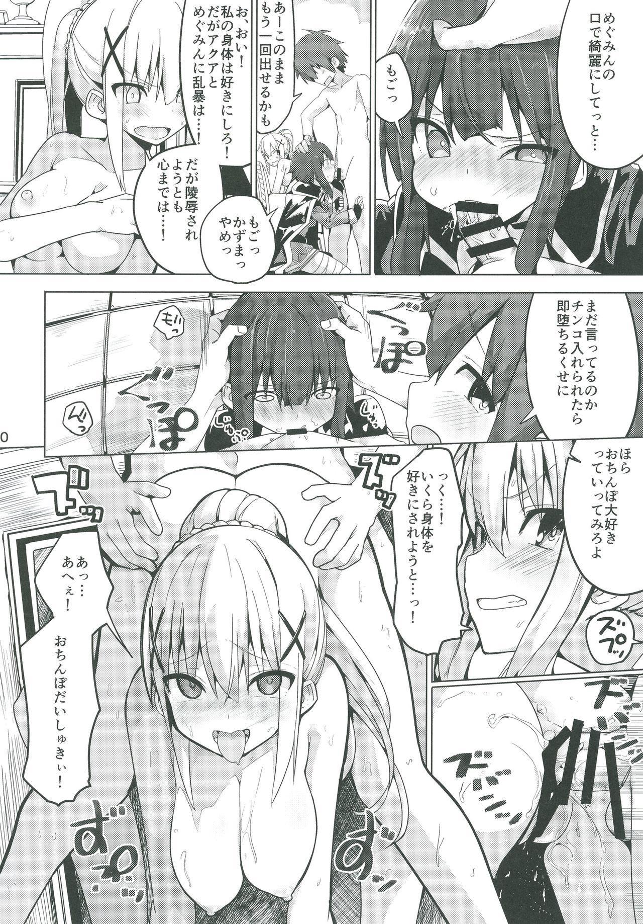 Kono Subarashii Seiyoku ni Syukufuku o! 10