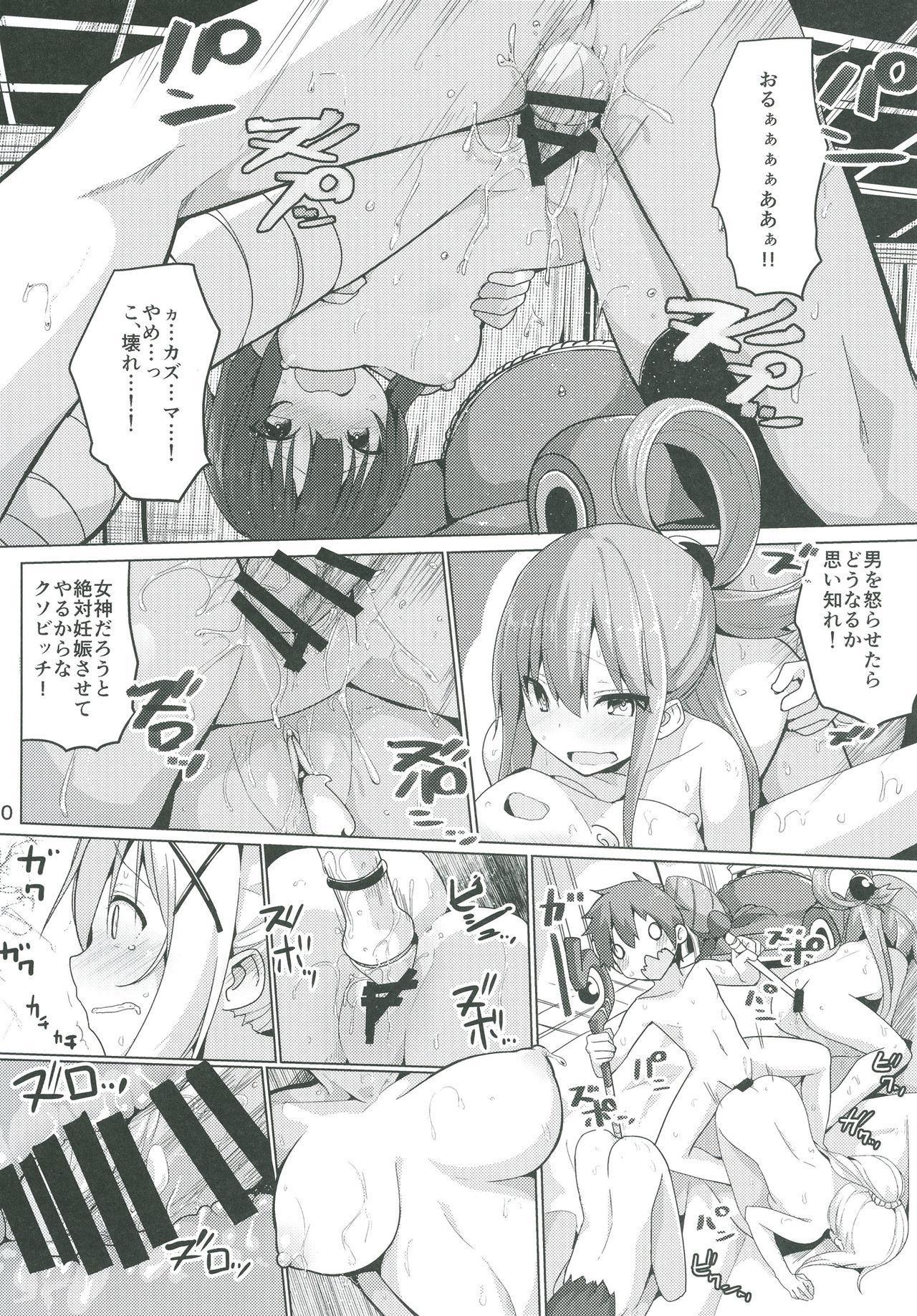Kono Subarashii Seiyoku ni Syukufuku o! 20