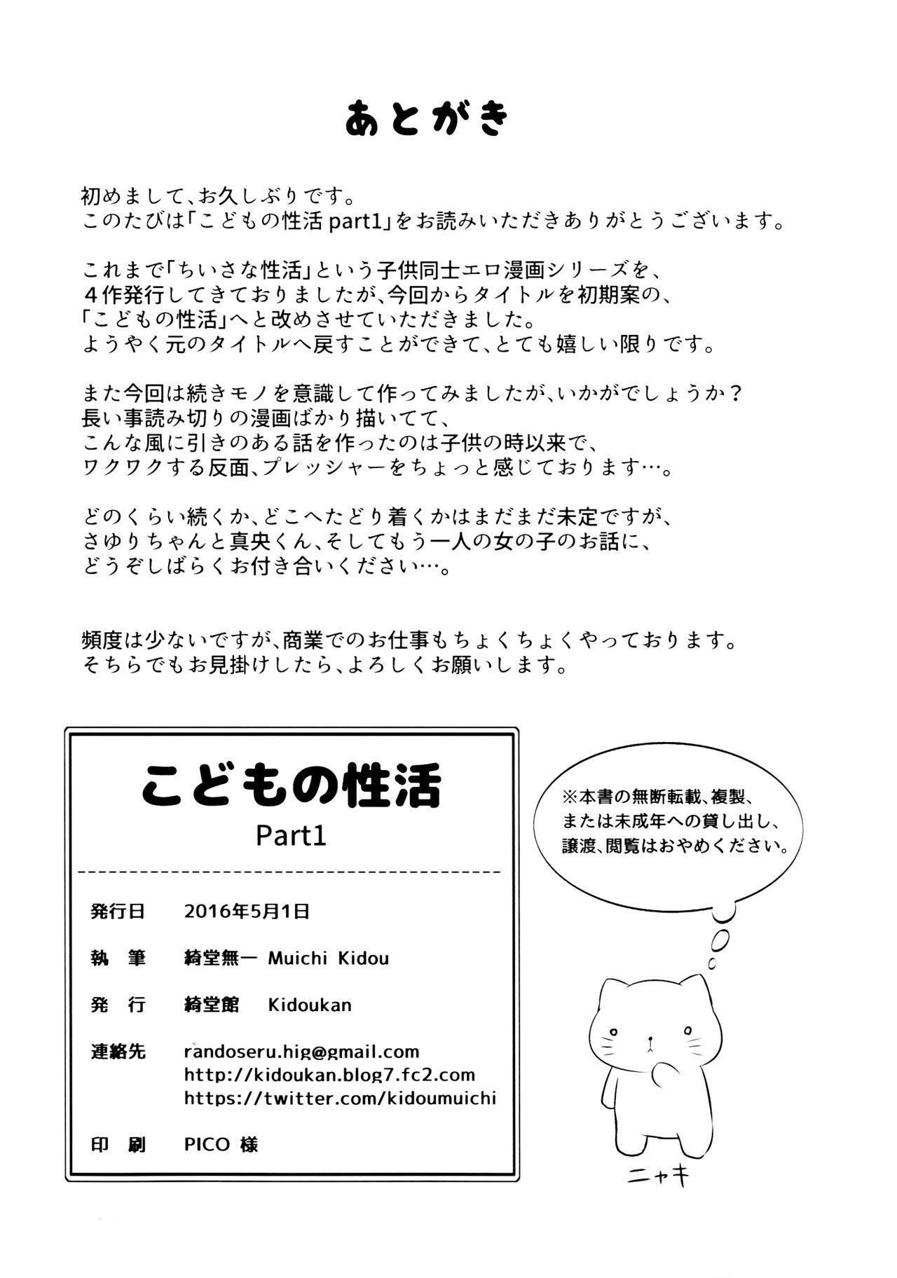 Kodomo no Seikatsu 24