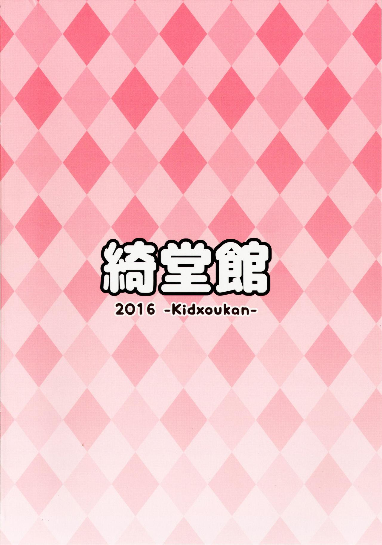 Kodomo no Seikatsu 25