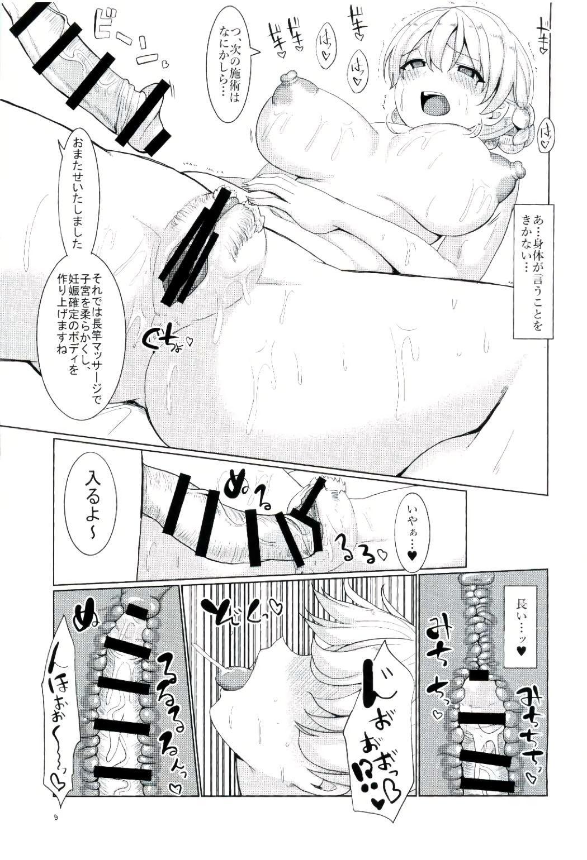 Namacchiro Oily Koucha Musume 9