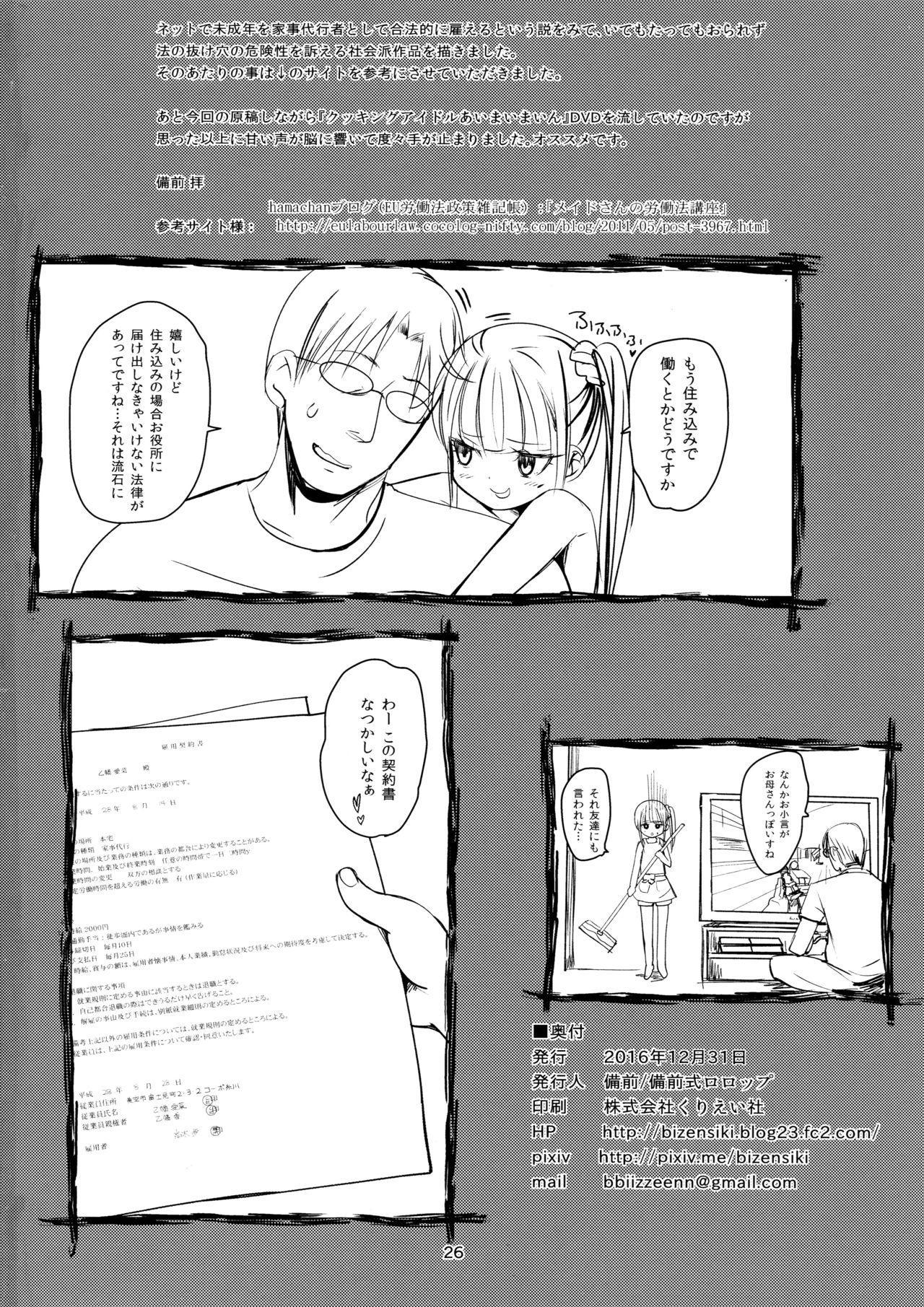 (C91) [Bizensiki Roroppu (Bizen)] JS Kaji Daikou (Gouhou) de Ecchigurashi 25