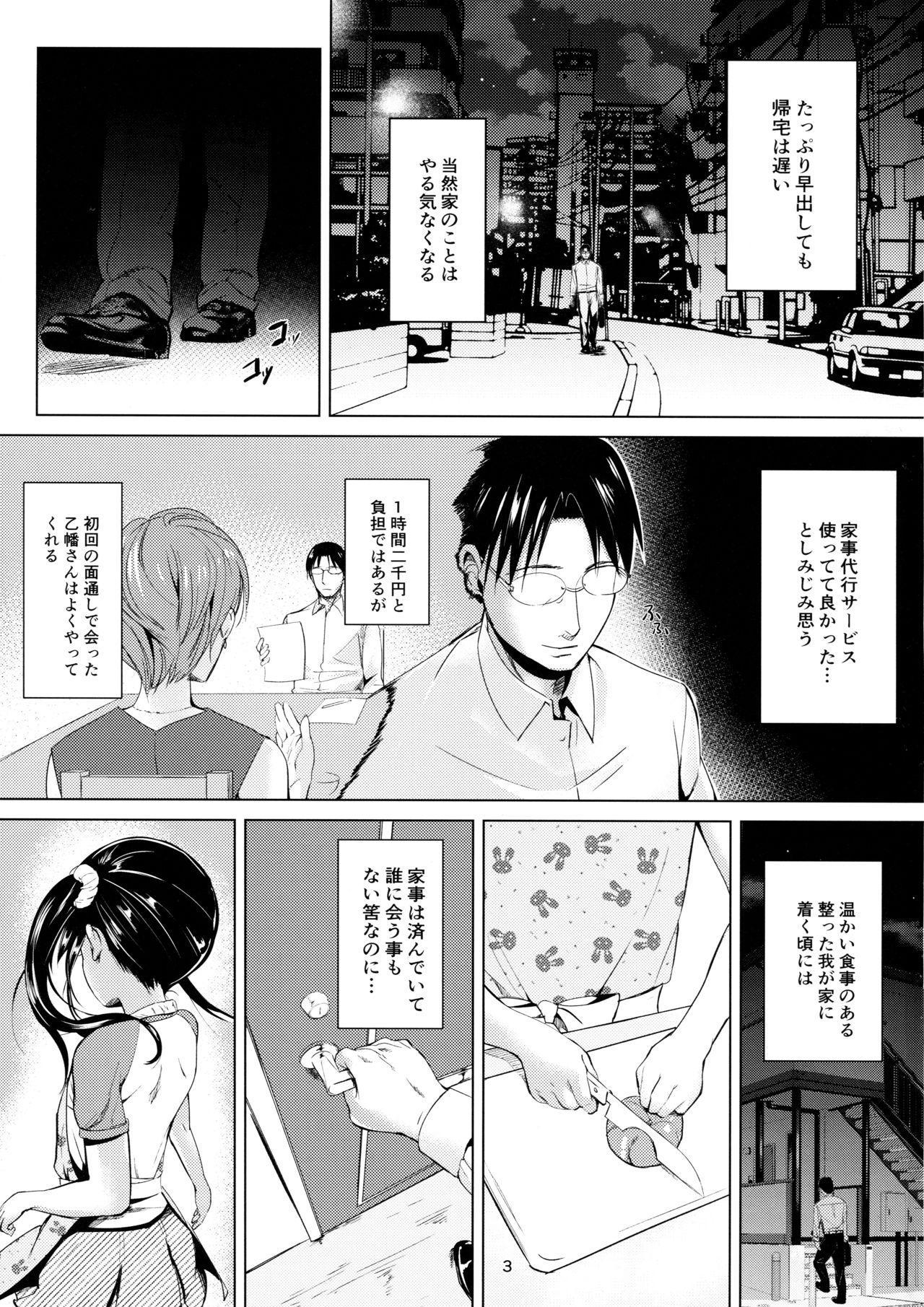 (C91) [Bizensiki Roroppu (Bizen)] JS Kaji Daikou (Gouhou) de Ecchigurashi 2