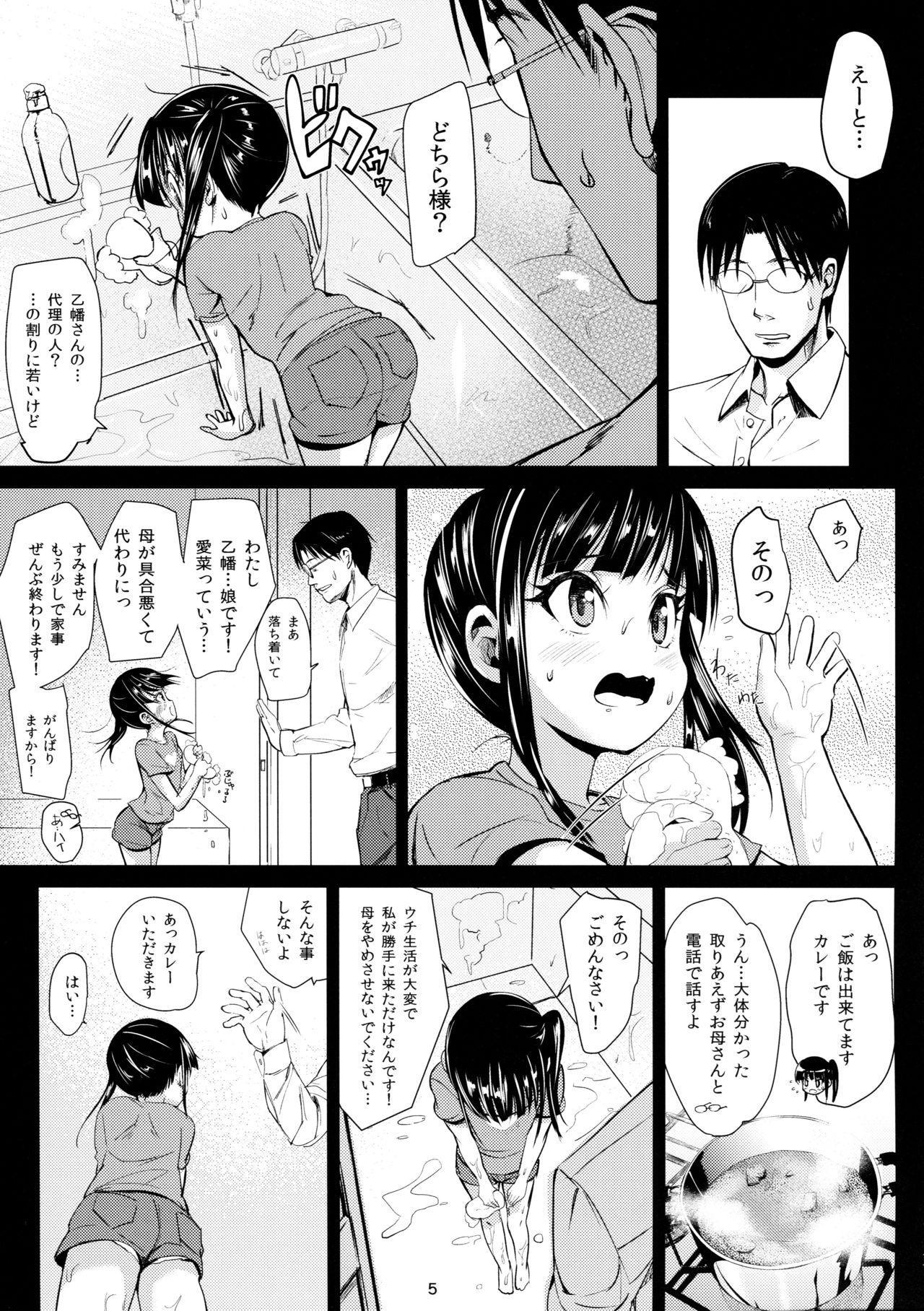 (C91) [Bizensiki Roroppu (Bizen)] JS Kaji Daikou (Gouhou) de Ecchigurashi 4