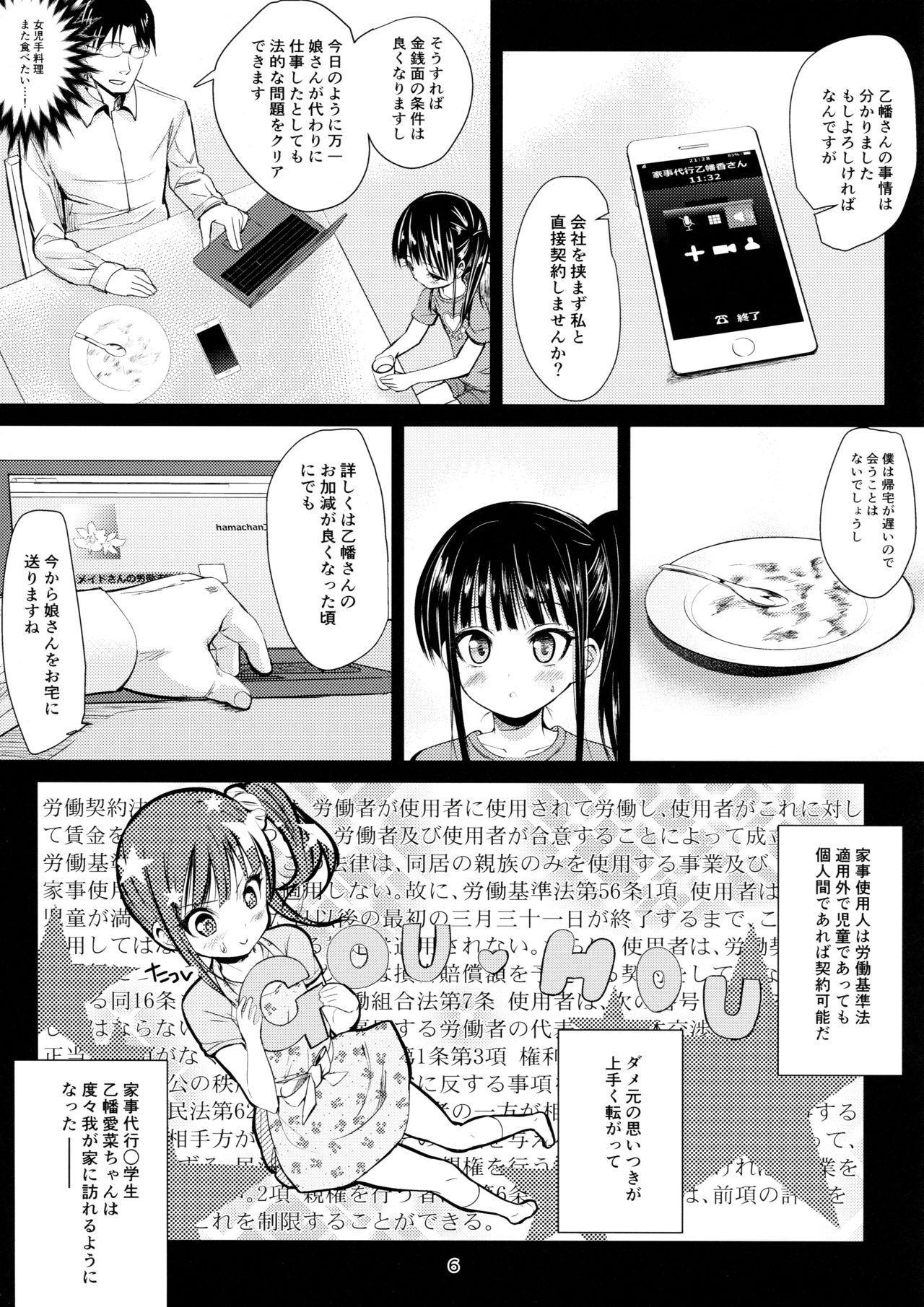 (C91) [Bizensiki Roroppu (Bizen)] JS Kaji Daikou (Gouhou) de Ecchigurashi 5