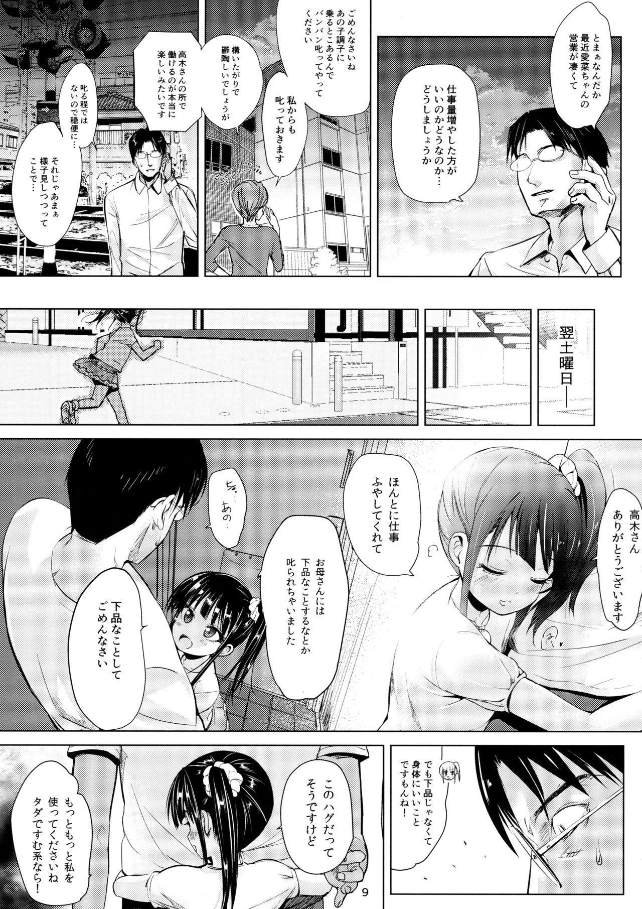 (C91) [Bizensiki Roroppu (Bizen)] JS Kaji Daikou (Gouhou) de Ecchigurashi 8