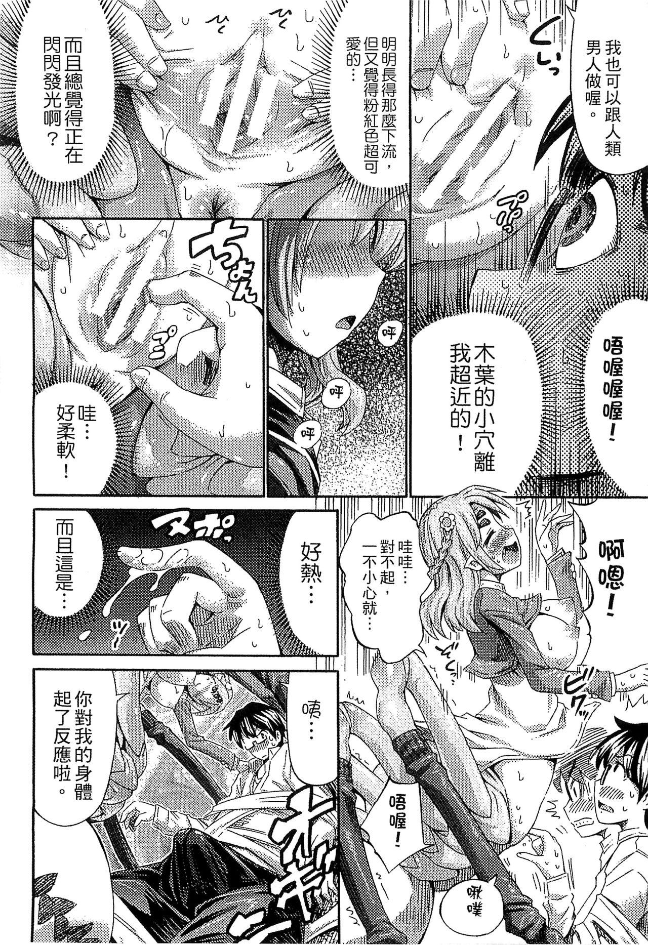 Bessatsu Comic Unreal Monster Musume Paradise Vol. 4   別冊非現實漫畫 魔物娘的天堂4 9