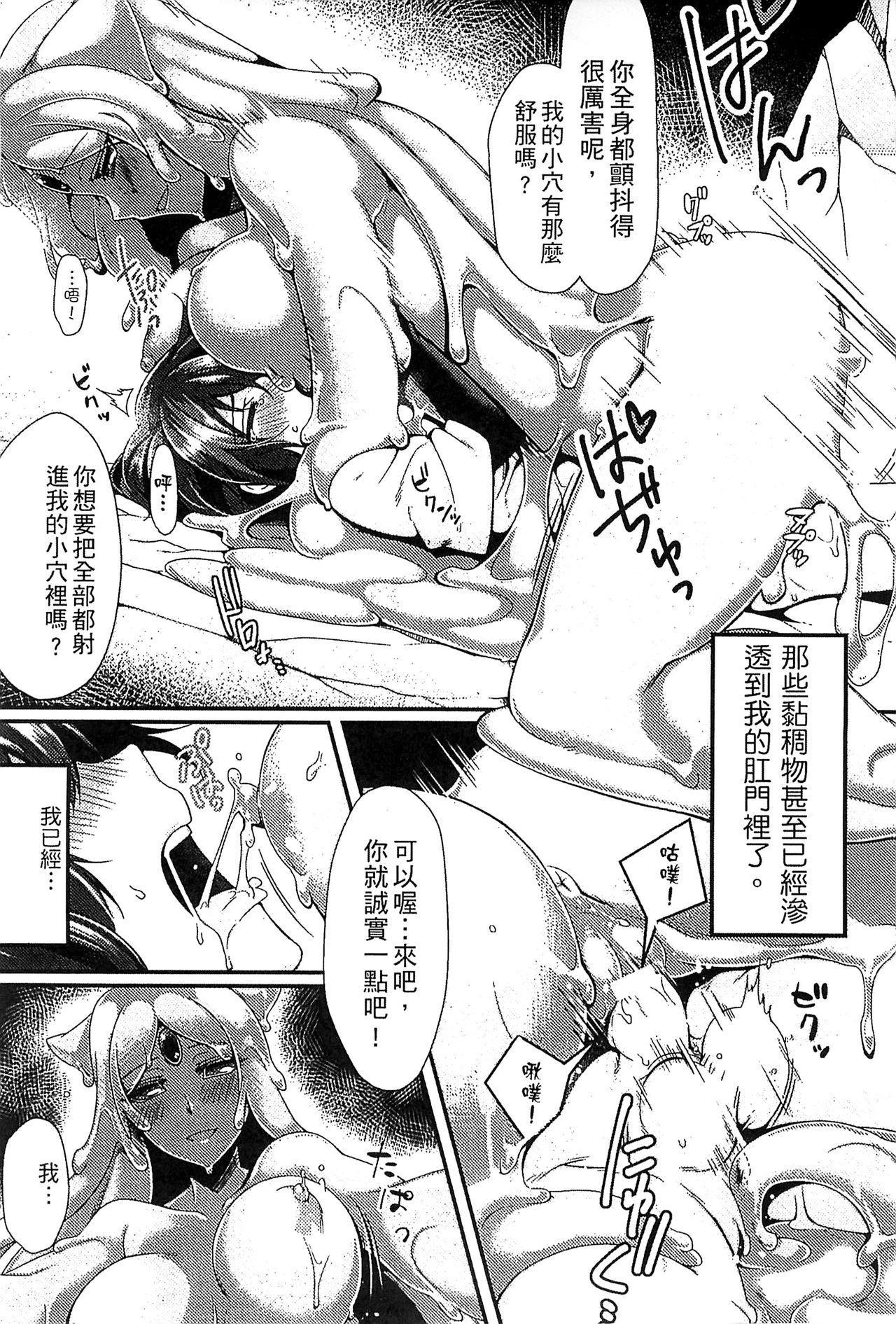 Bessatsu Comic Unreal Monster Musume Paradise Vol. 4   別冊非現實漫畫 魔物娘的天堂4 108